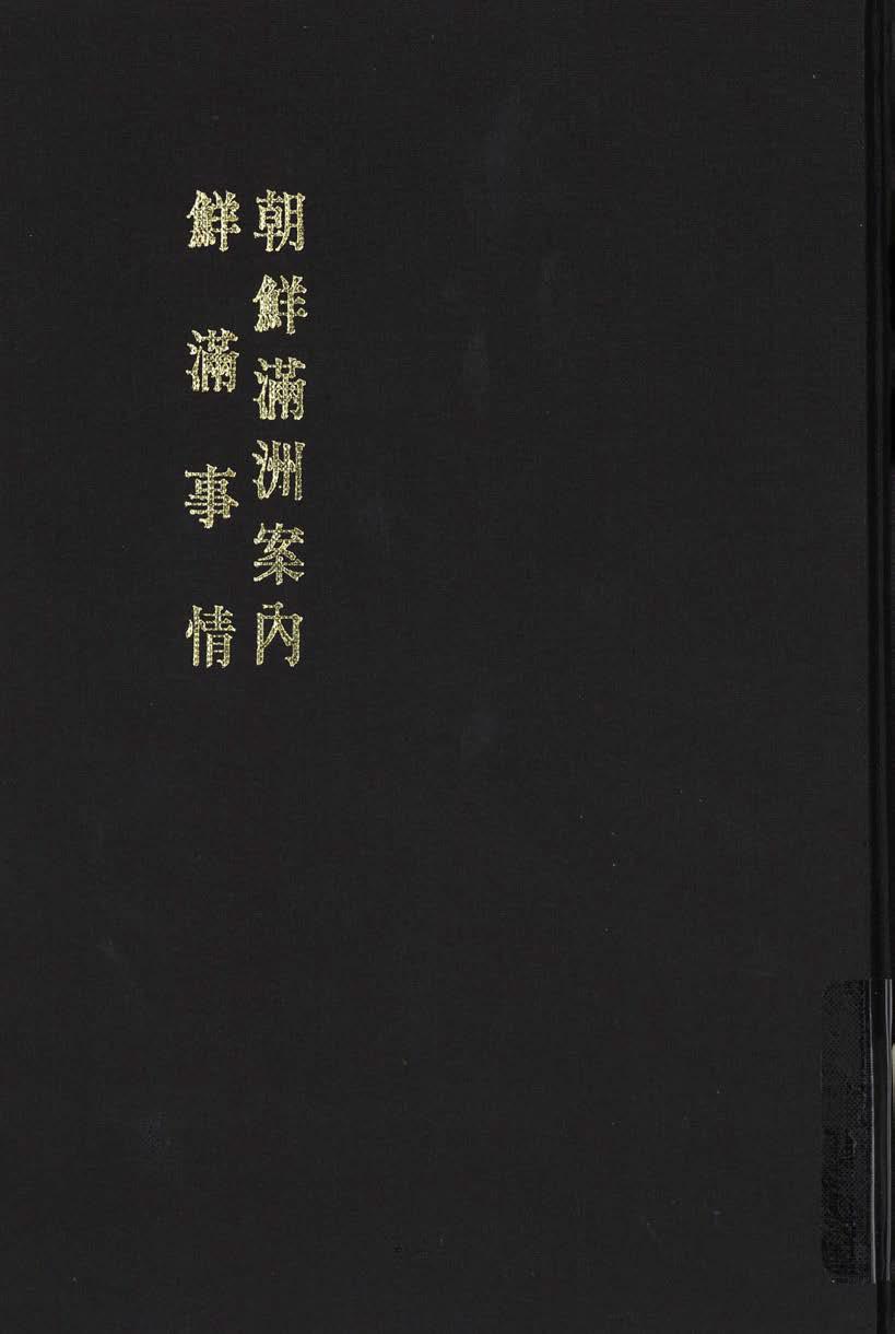 韓國地理風俗誌叢書 :朝鮮滿洲案內, 鮮滿事情.(234)