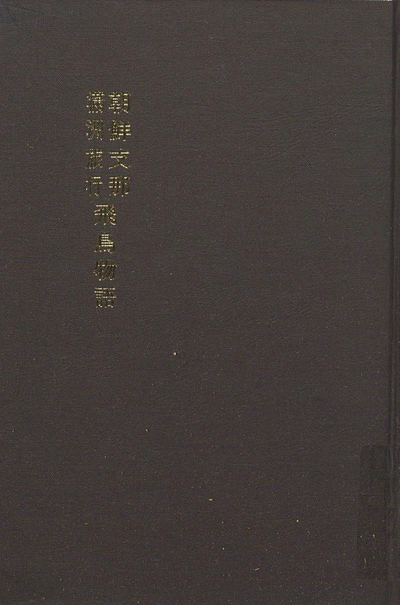 韓國地理風俗誌叢書 :朝鮮支那 滿洲旅行 飛鳥物語.(243)