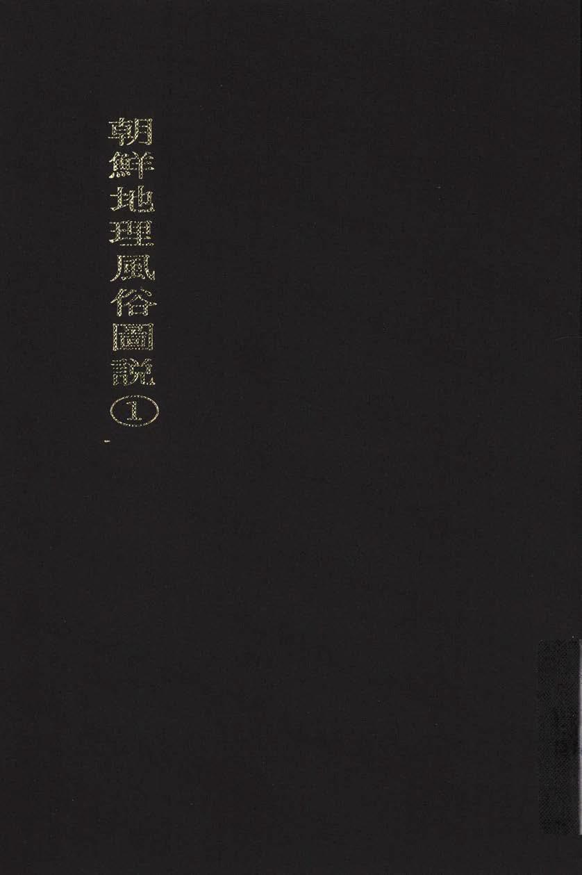 韓國地理風俗誌叢書 :朝鮮地理風俗圖說(1).(179)