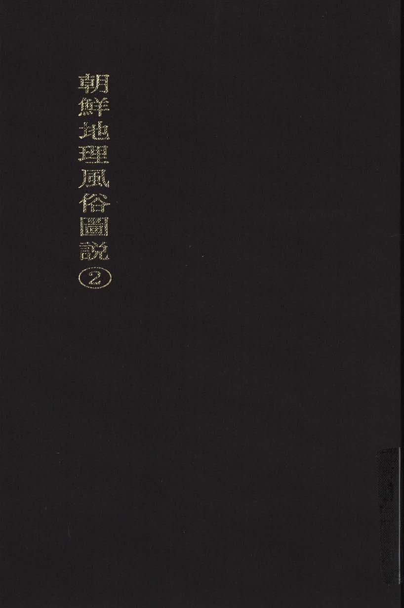 韓國地理風俗誌叢書 :朝鮮地理風俗圖說(2).(180)