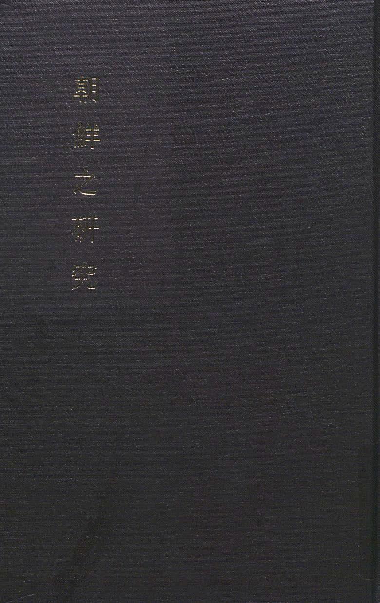 韓國地理風俗誌叢書 :朝鮮之硏究.(204)