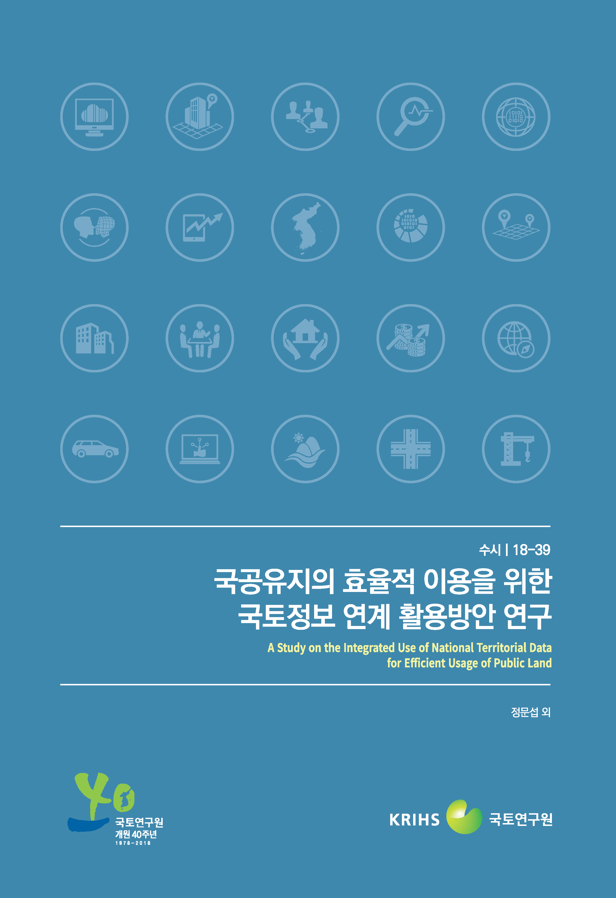국공유지의 효율적 이용을 위한 국토정보 연계 활용방안 연구