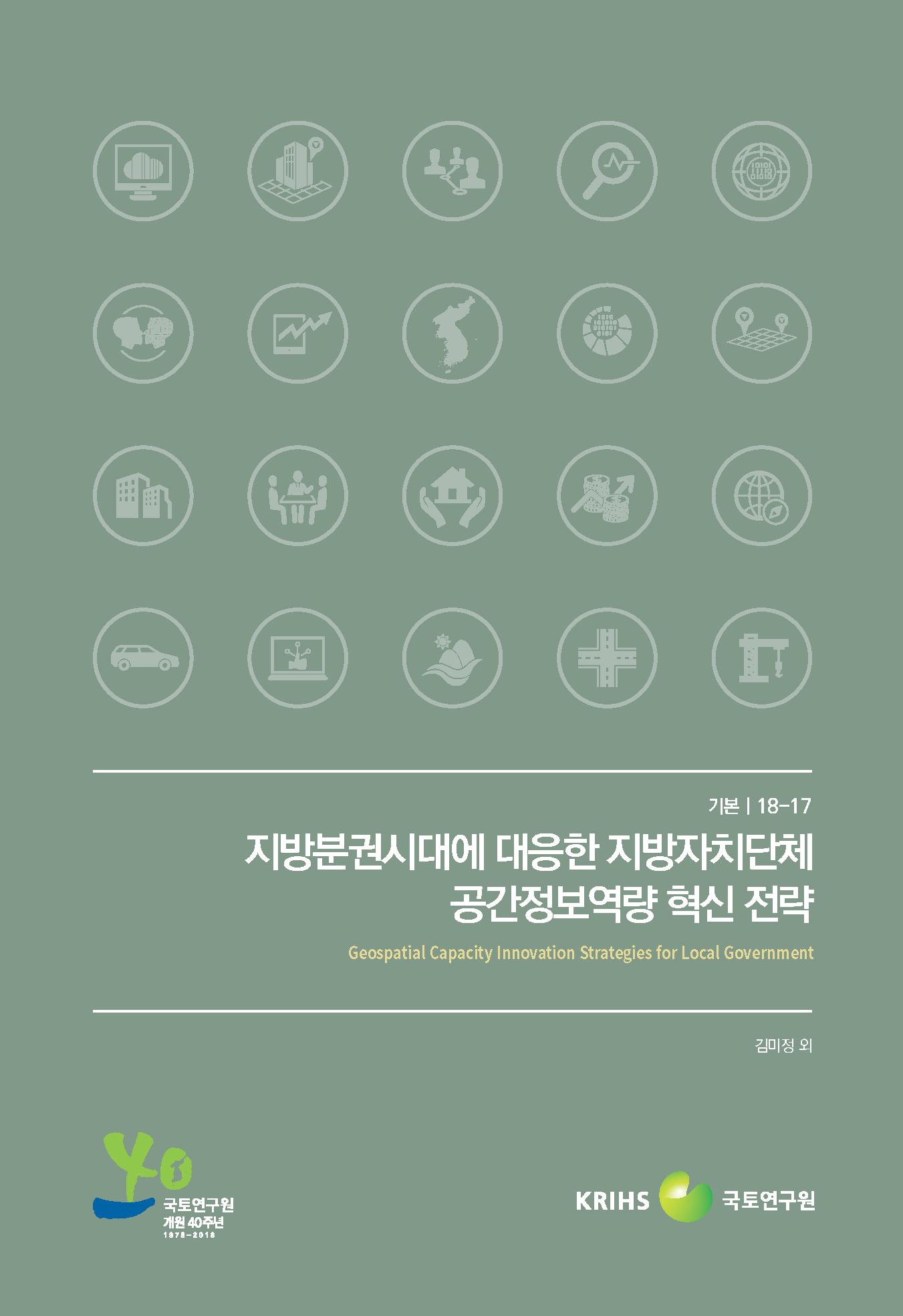 지방분권시대에 대응한 지방자치단체 공간정보역량 혁신 전략