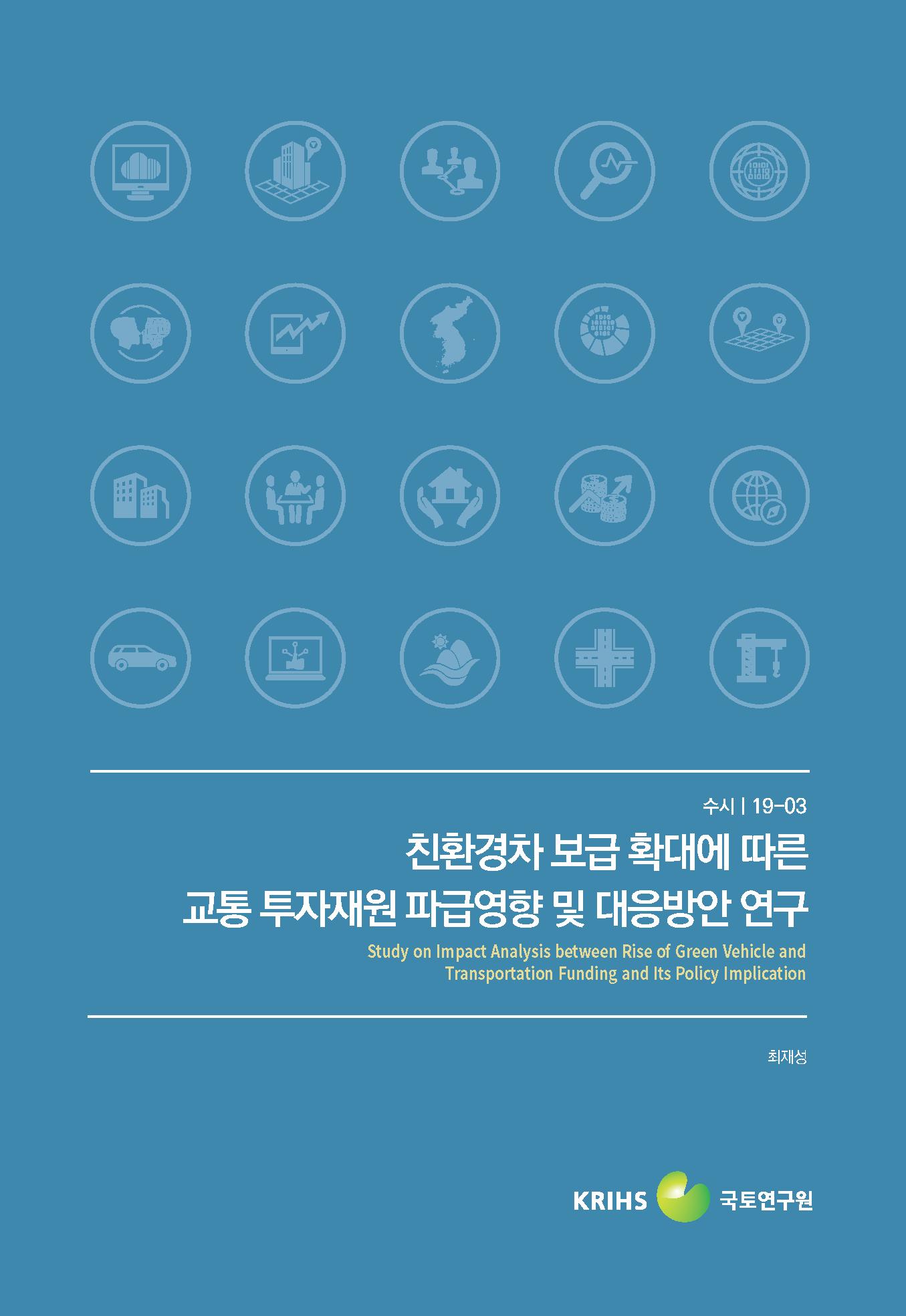 친환경차 보급 확대에 따른 교통 투자재원 파급영향 및 대응방안 연구표지