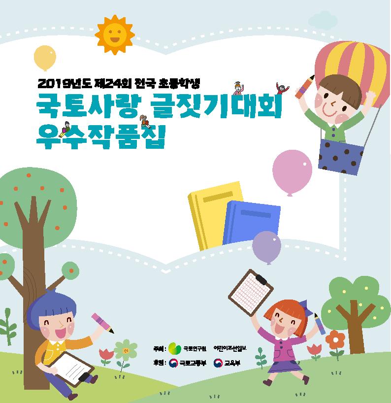 (2019년도 제24회 전국 초등학생) 국토사랑 글짓기대회 우수작품집표지