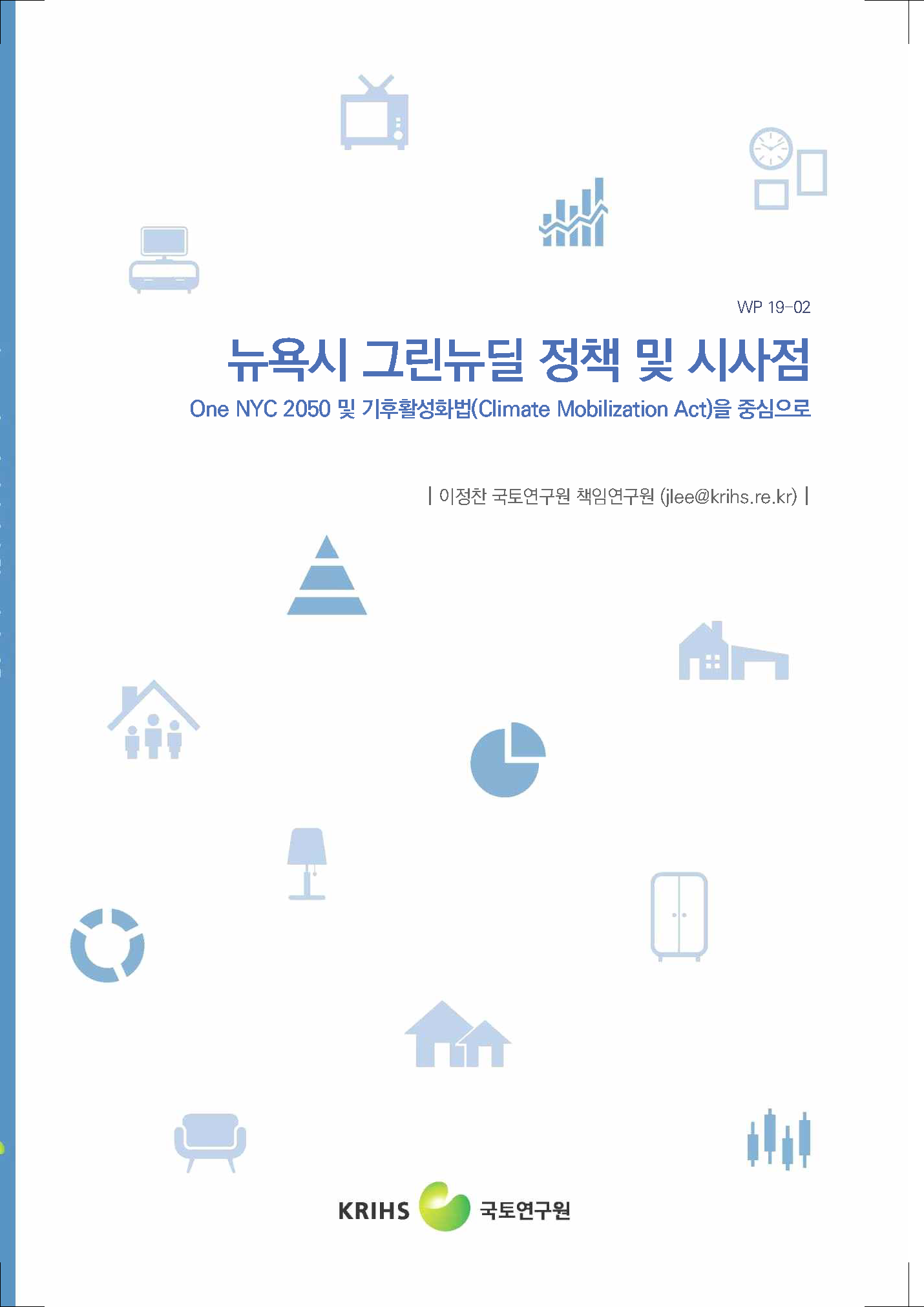 뉴욕시 그린뉴딜 정책 및 시사점: One NYC 2050 및 기후활성화법(Climate Mobilization Act)을 중심으로표지