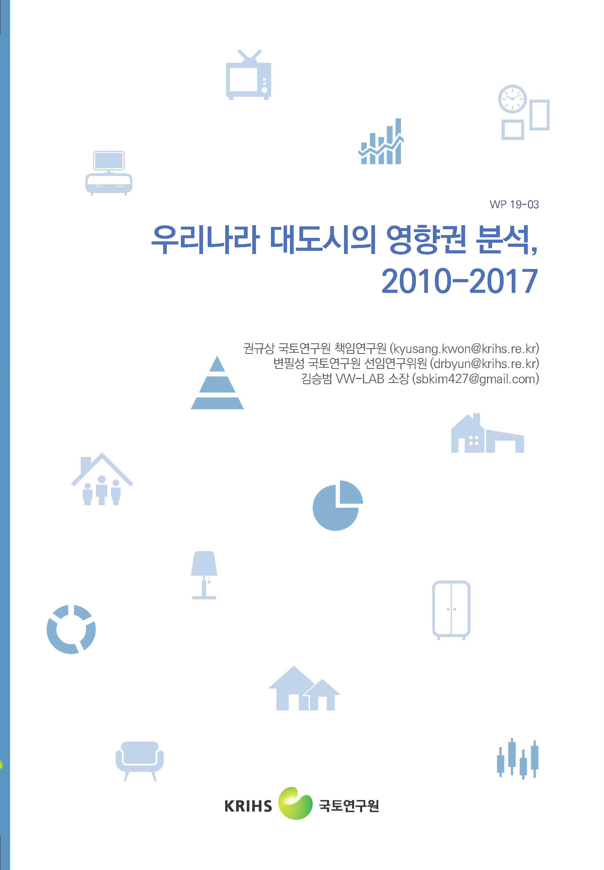 우리나라 대도시의 영향권 분석, 2010-2017표지