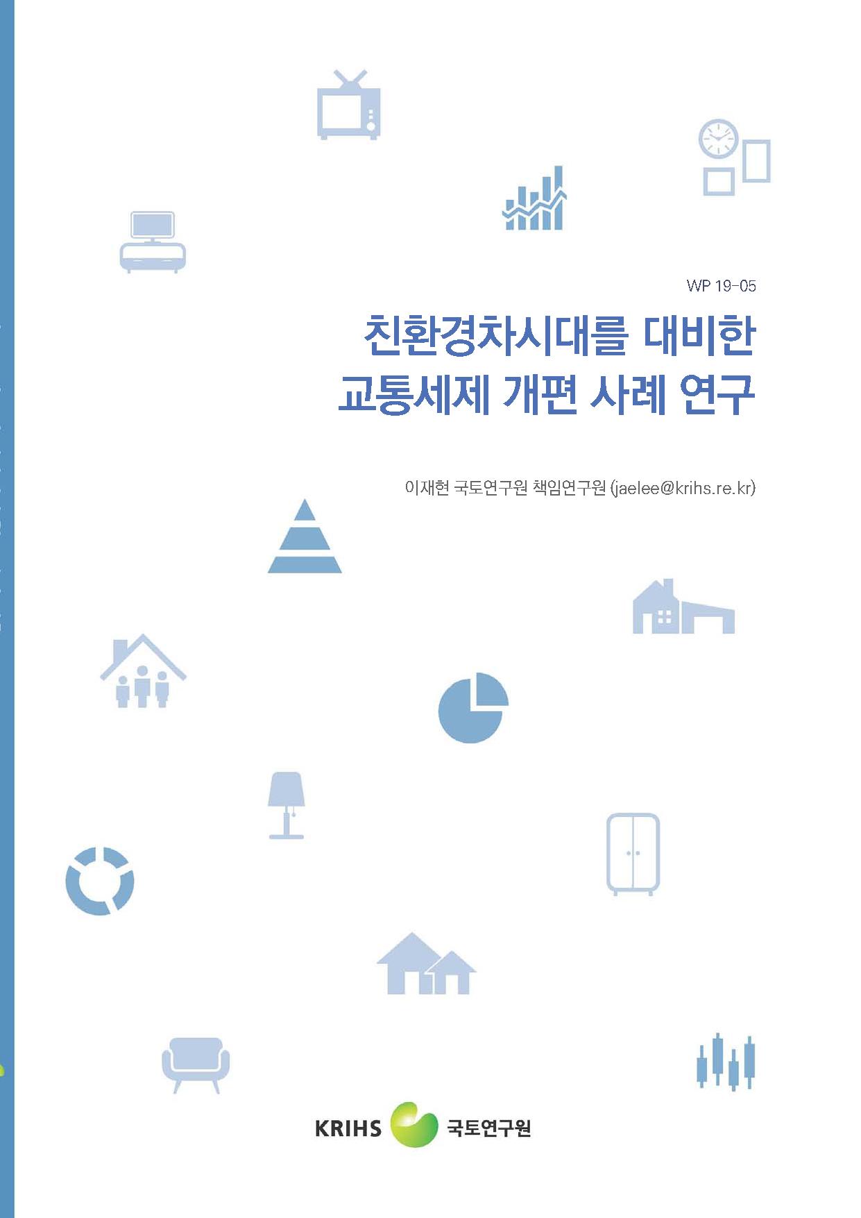 친환경차시대를 대비한 교통세제 개편 사례 연구표지