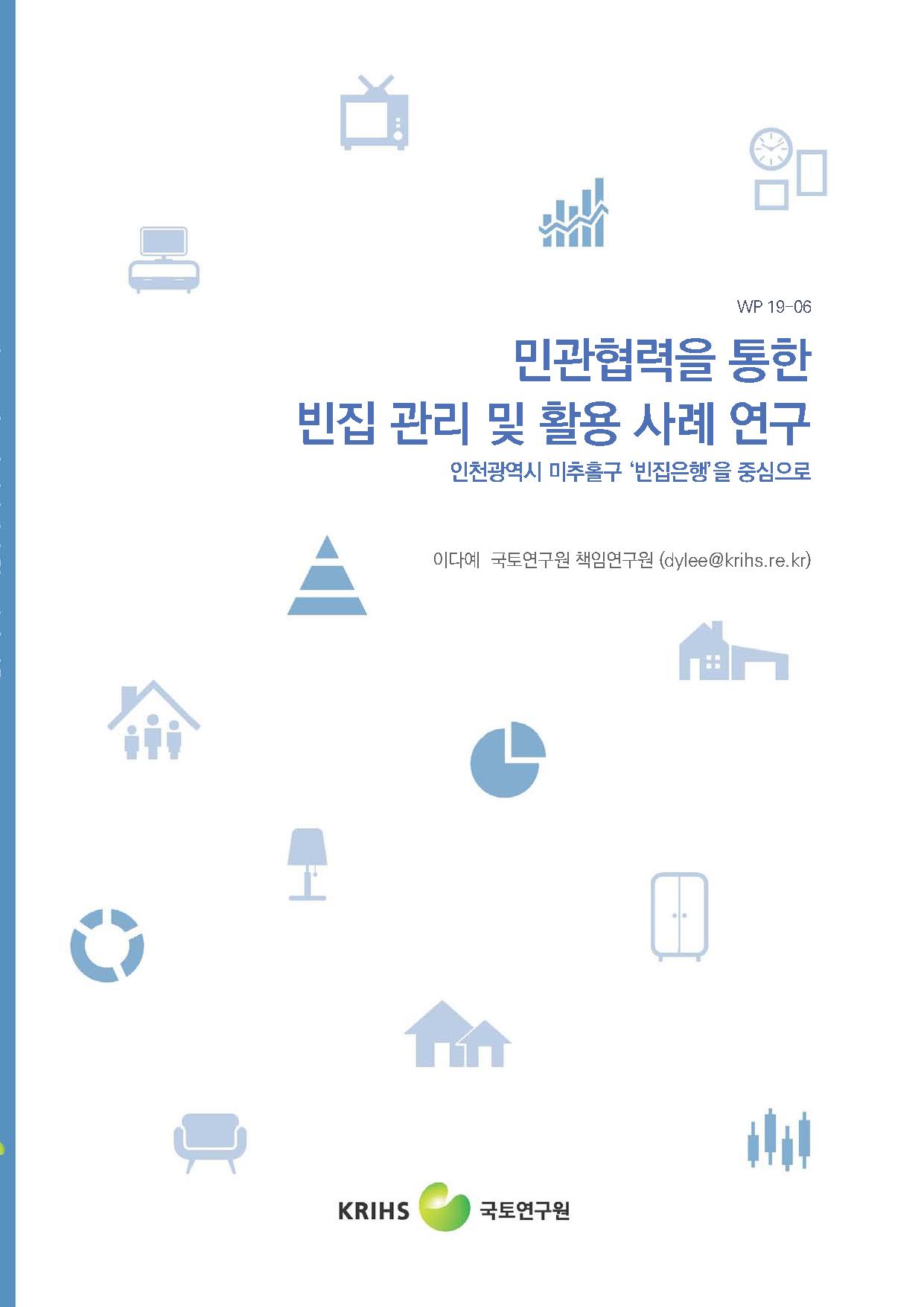 민관협력을 통한 빈집 관리 및 활용 사례 연구 : 인천광역시 미추홀구 '빈집은행'을 중심으로표지