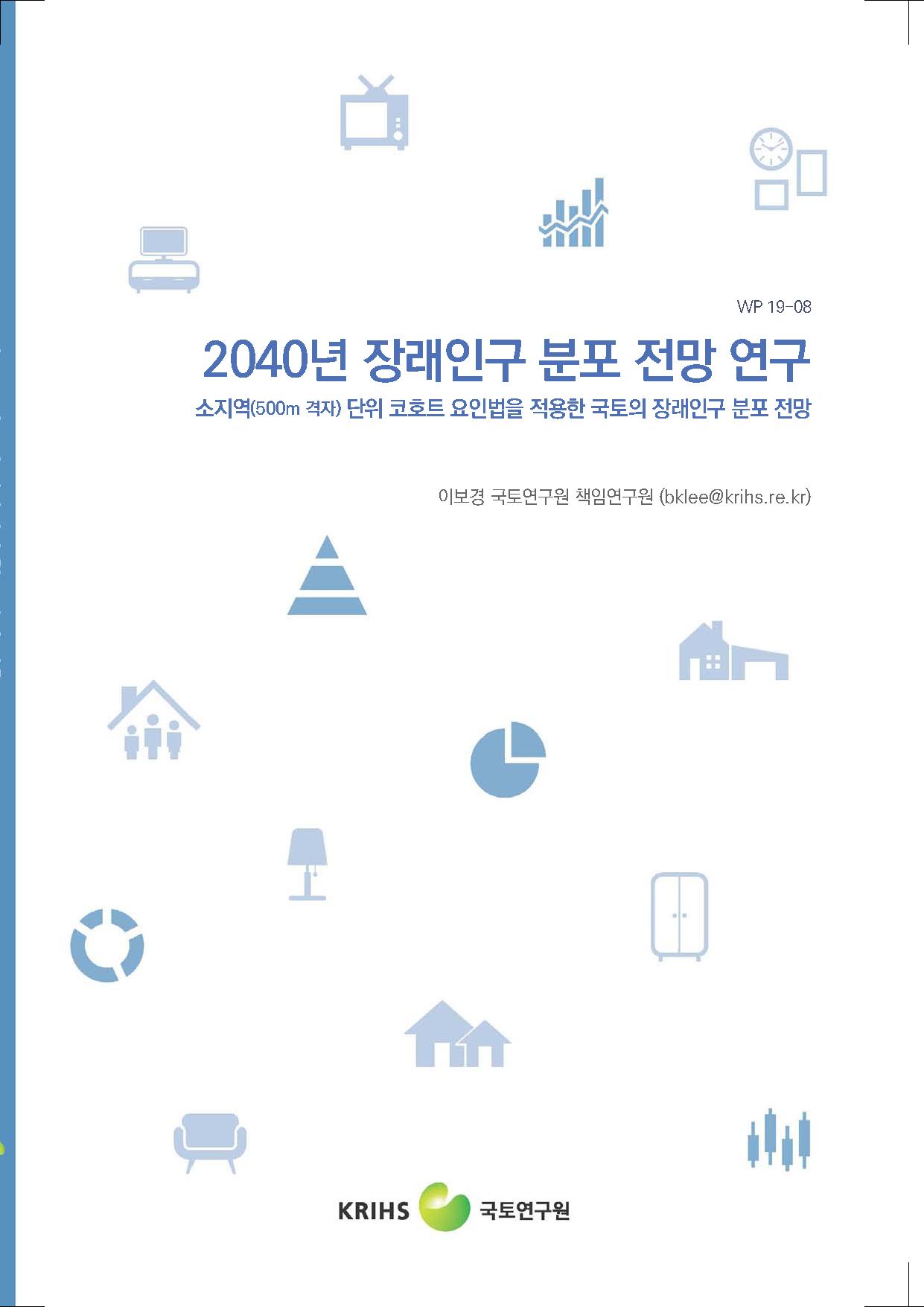 2040년 장래인구 분포 전망 연구: 소지역(500m 격자) 단위 코호트 요인법을 적용한 국토의 장래인구 분포 전망표지