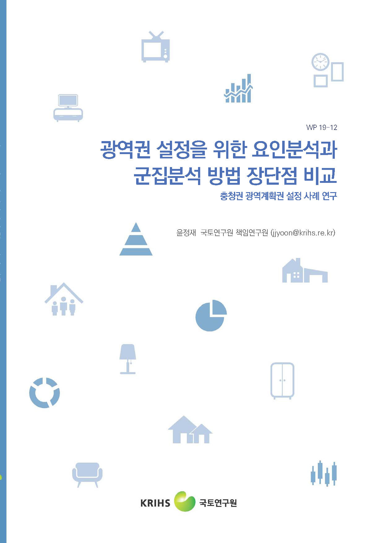 광역권 설정을 위한 요인분석과 군집분석 방법 장단점 비교: 충청권 광역계획권 설정 사례 연구표지