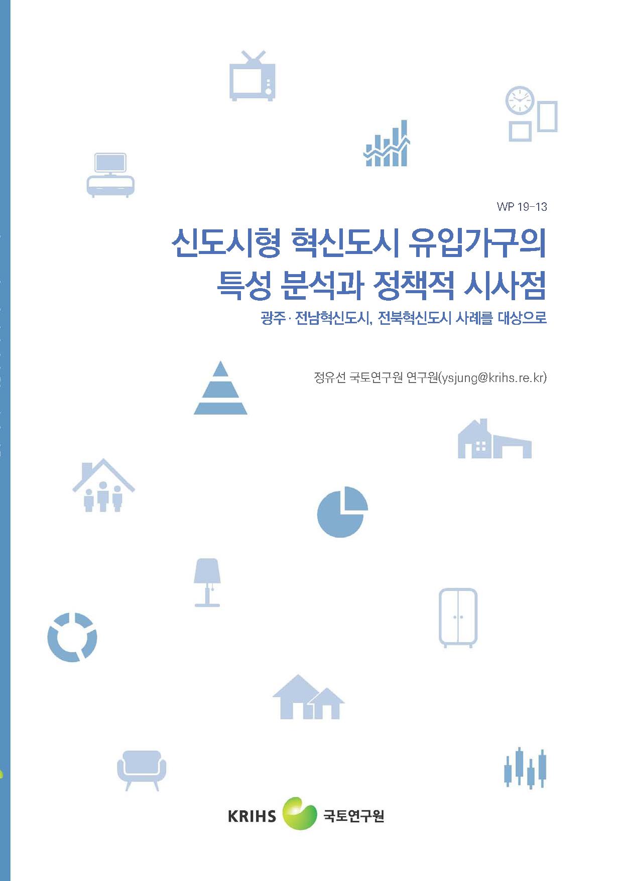 신도시형 혁신도시 유입가구의 특성 분석과 정책적 시사점: 광주·전남혁신도시, 전북혁신도시 사례를 대상으로표지