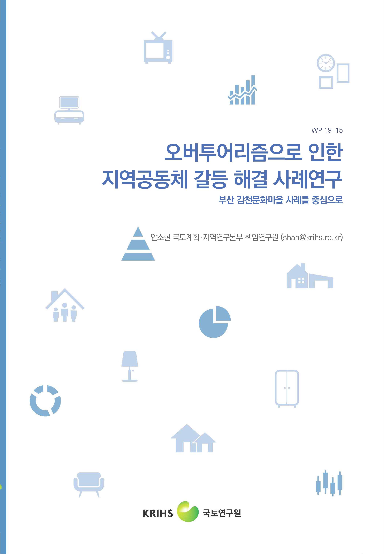 오버투어리즘으로 인한 지역공동체 갈등 해결 사례연구: 부산 감천문화마을 사례를 중심으로