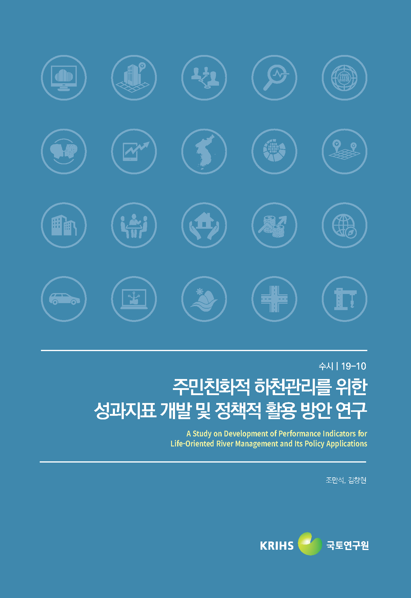 주민친화적 하천관리를 위한 성과지표 개발 및 정책적 활용 방안 연구