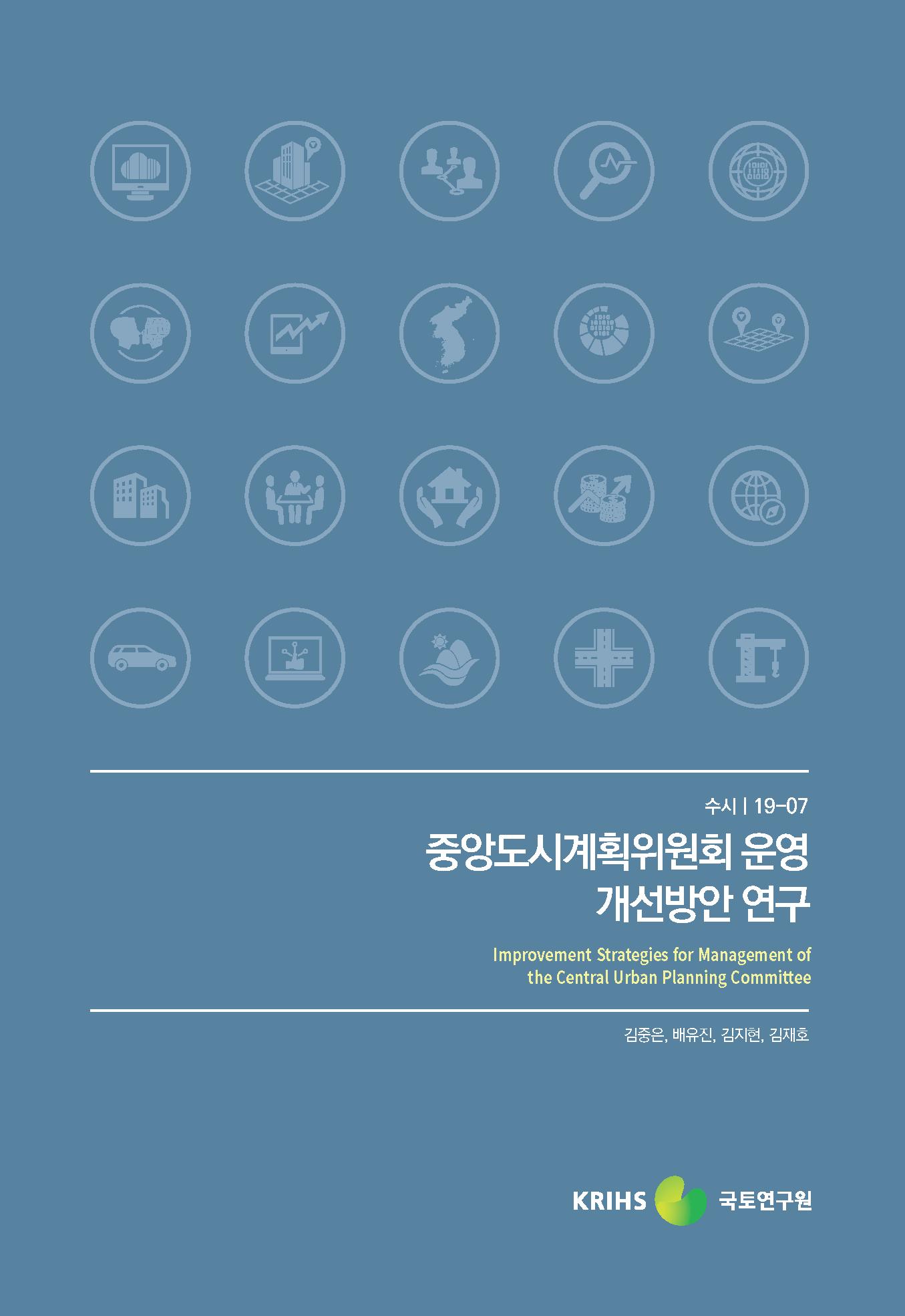 중앙도시계획위원회 운영 개선방안 연구