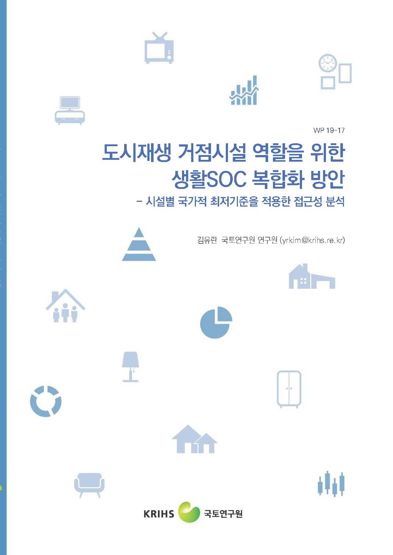 도시재생 거점시설 역할을 위한 생활SOC 복합화 방안: 시설별 국가적 최저기준을 적용한 접근성 분석