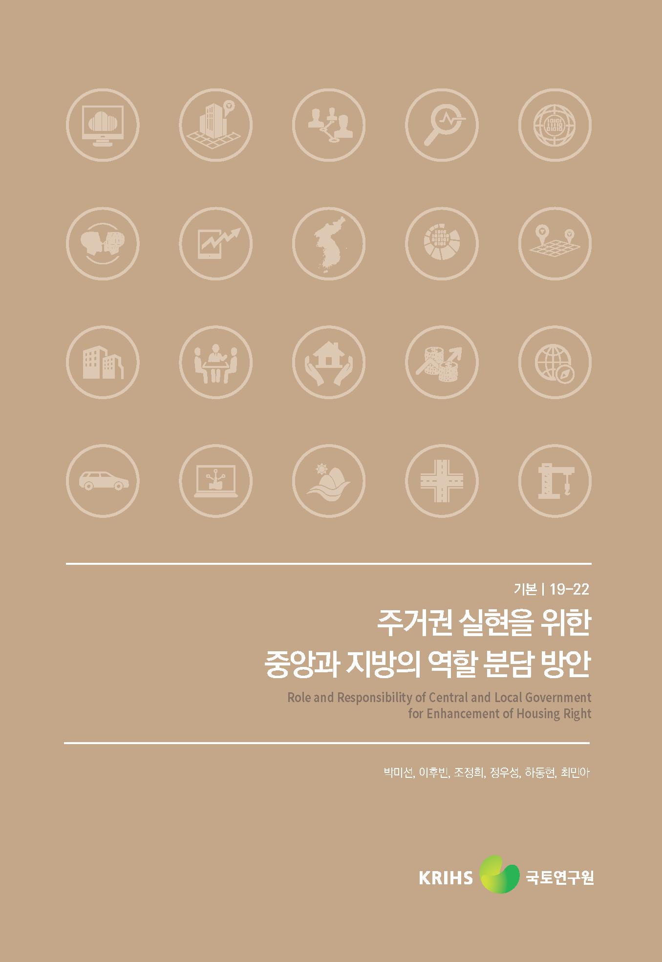 주거권 실현을 위한 중앙과 지방의 역할 분담 방안표지