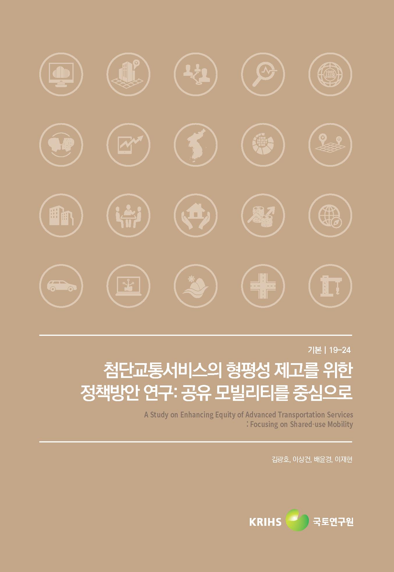 첨단교통서비스의 형평성 제고를 위한 정책방안 연구: 공유 모빌리티를 중심으로표지