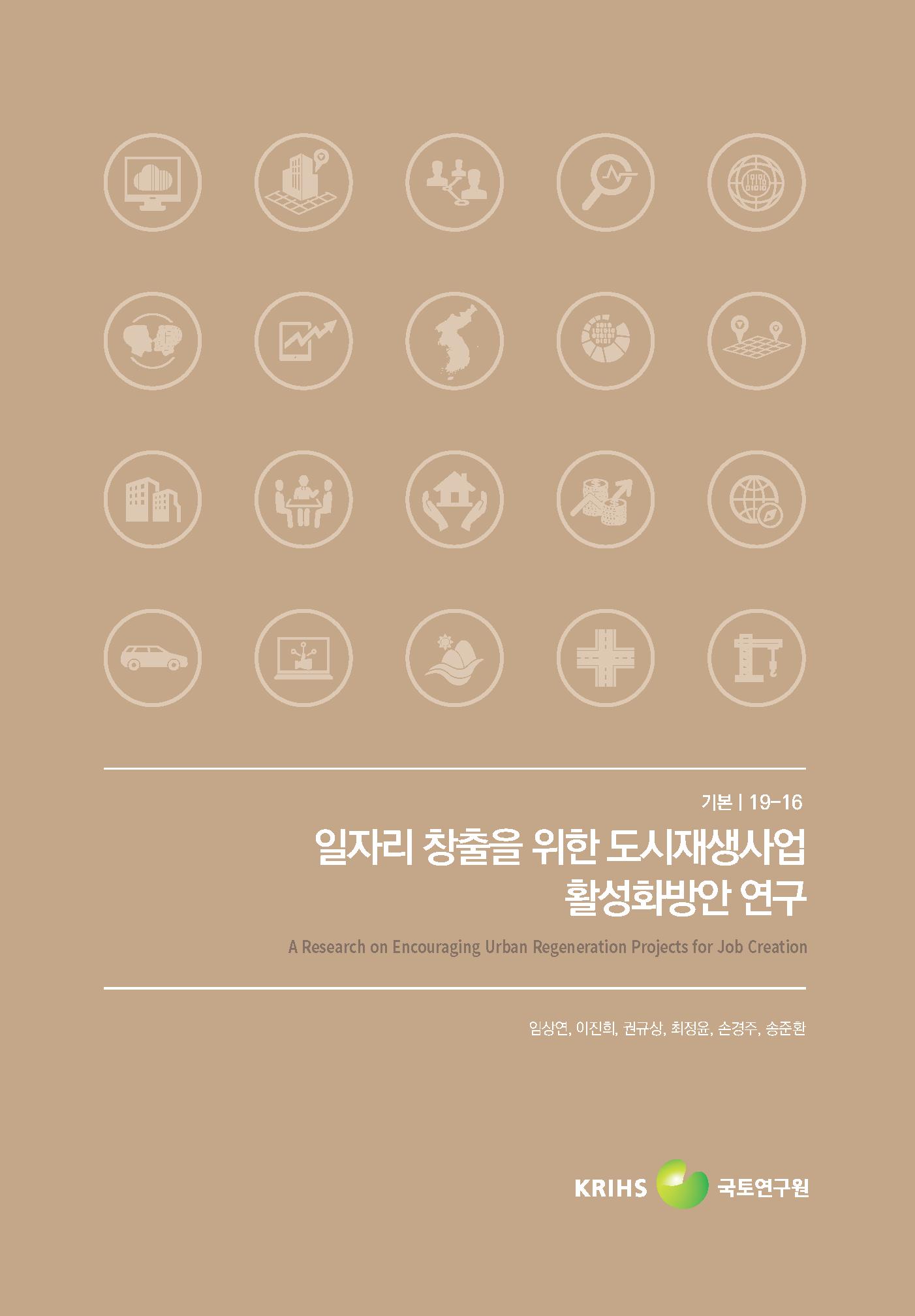 일자리 창출을 위한 도시재생사업 활성화방안 연구표지