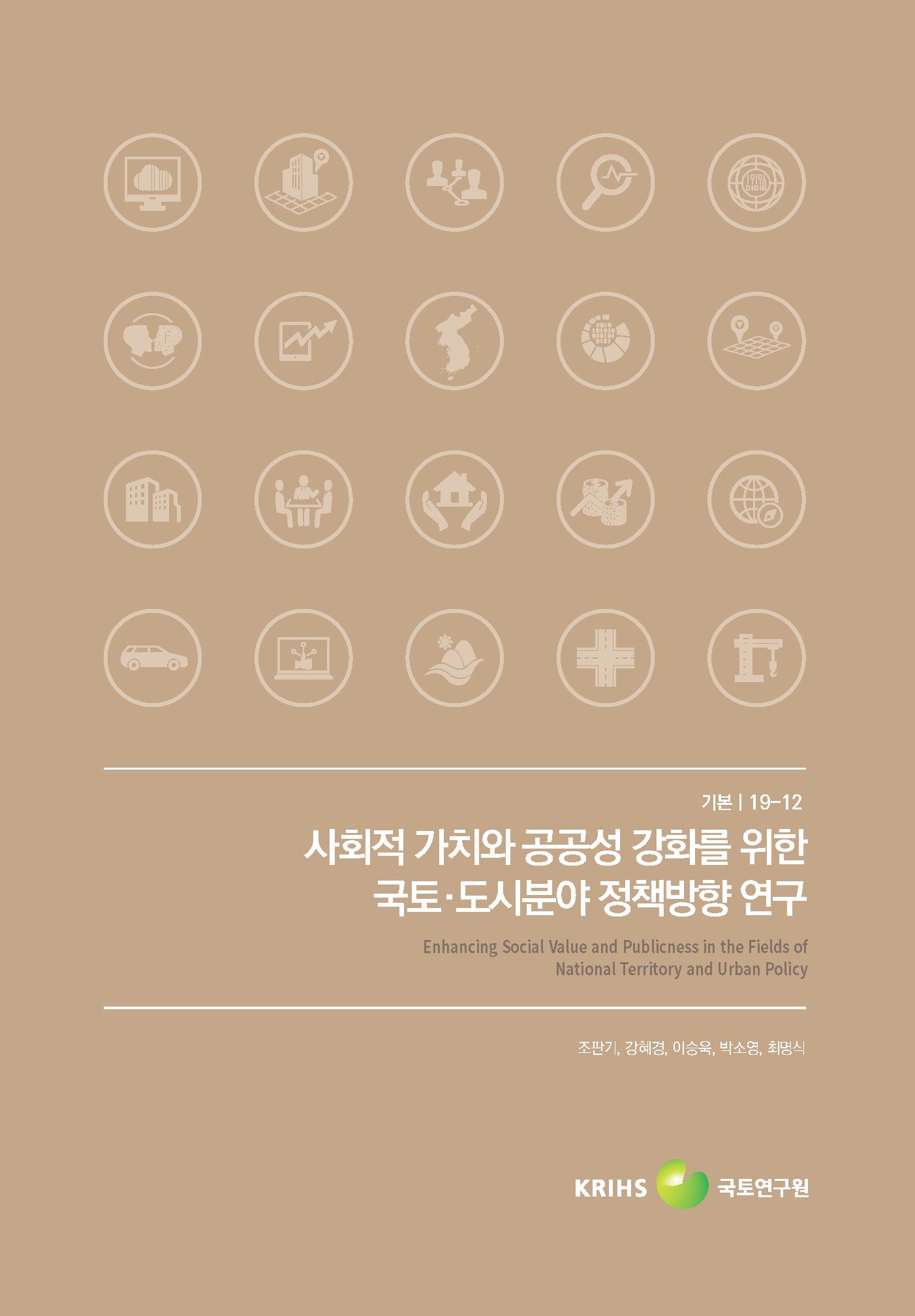 사회적 가치와 공공성 강화를 위한 국토·도시분야 정책방향 연구표지