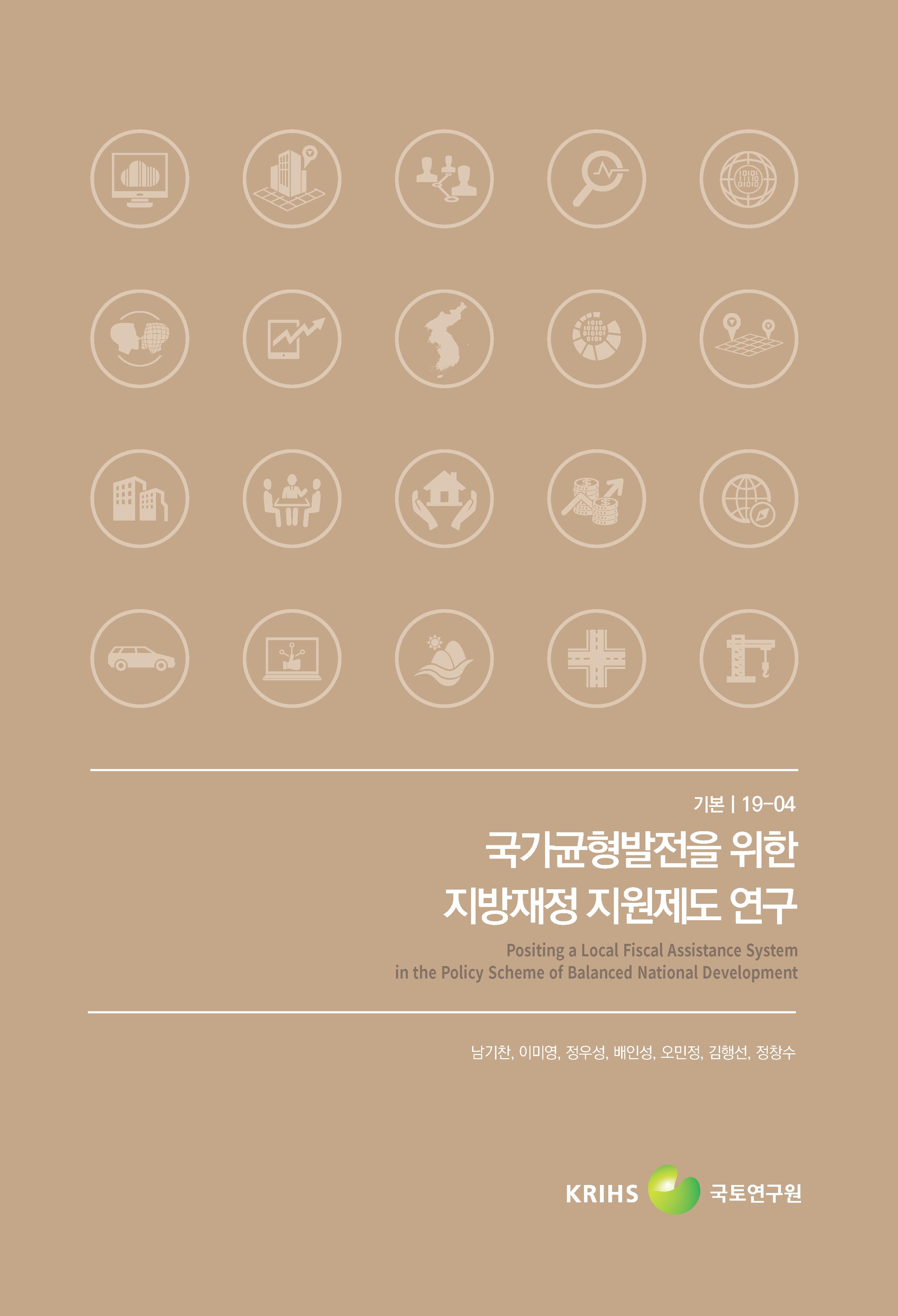 국가균형발전을 위한 지방재정 지원제도 연구표지