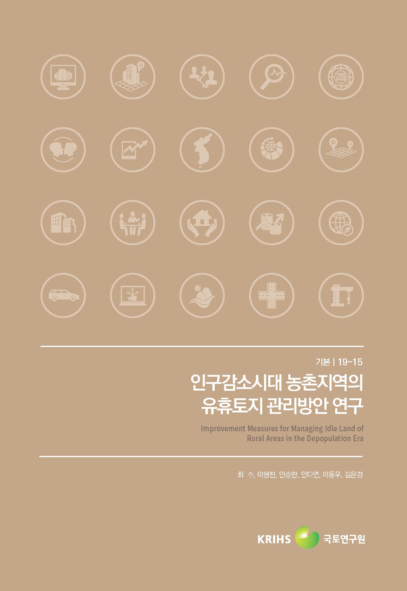 인구감소시대 농촌지역의 유휴토지 관리방안 연구표지