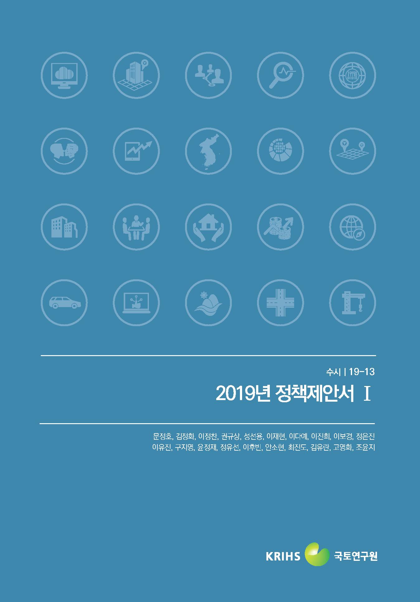 2019년 정책제안서 Ⅰ표지