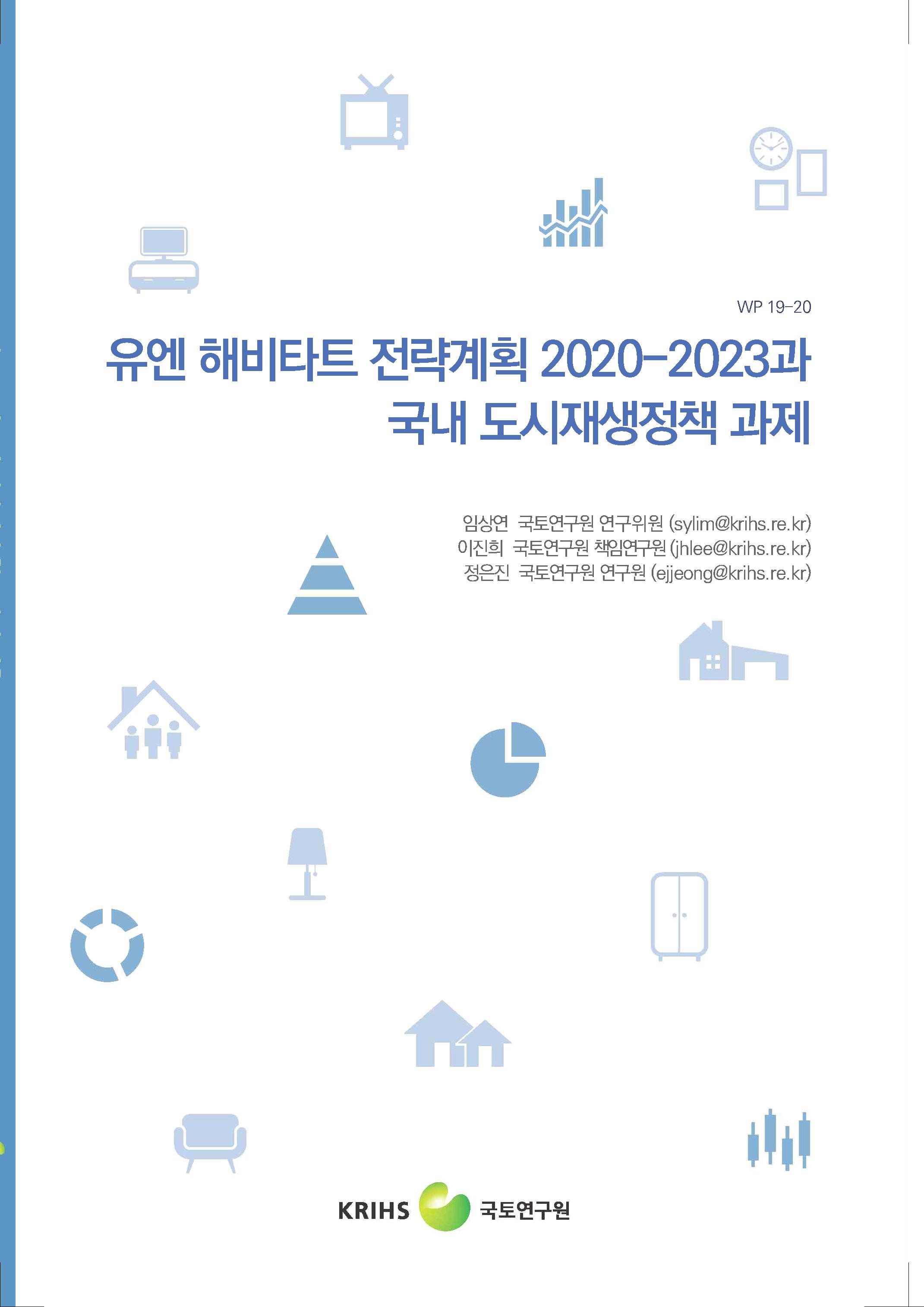 유엔 해비타트 전략계획 2020-2023과 국내 도시재생정책 과제
