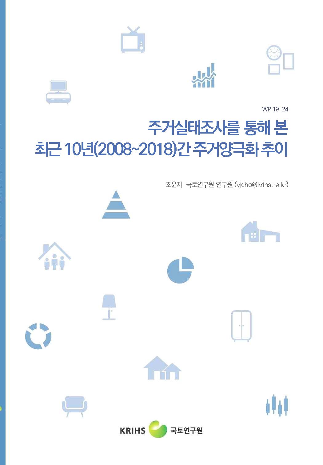 주거실태조사를 통해 본 최근 10년(2008~2018)간 주거양극화 추이
