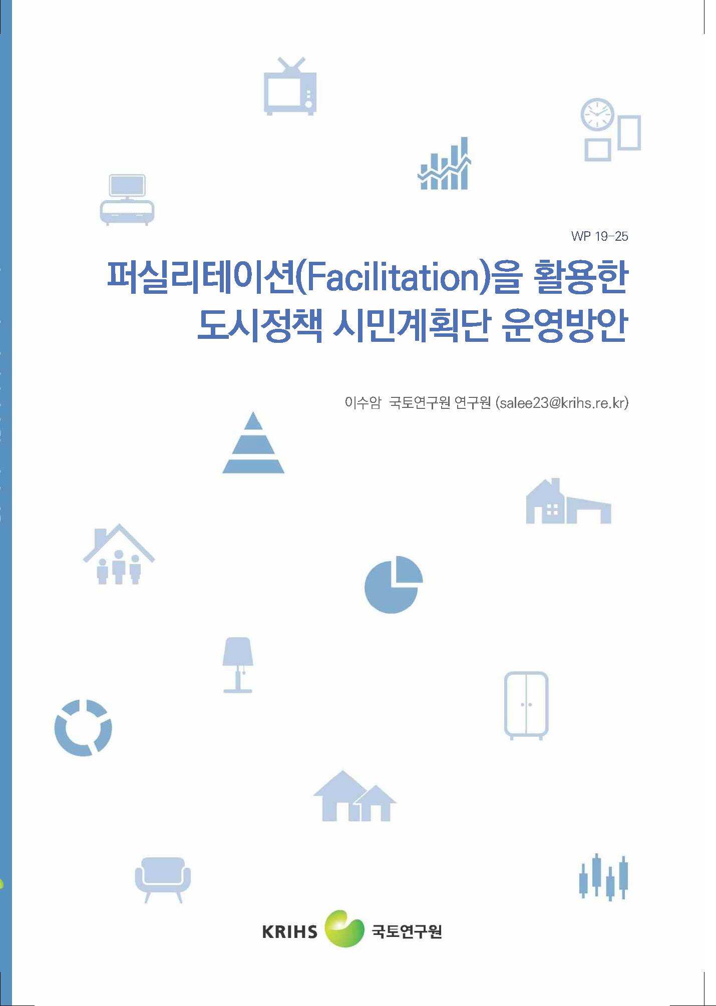 퍼실리테이션(Facilitation)을 활용한 도시정책 시민계획단 운영방안