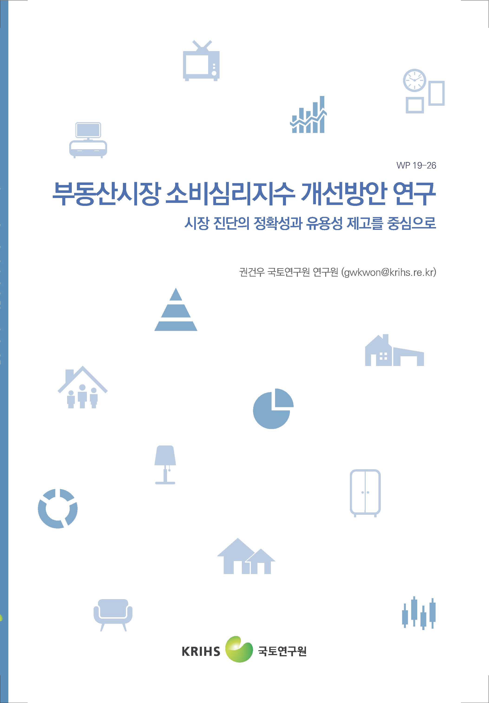 부동산시장 소비심리지수 개선방안 연구: 시장 진단의 정확성과 유용성 제고를 중심으로