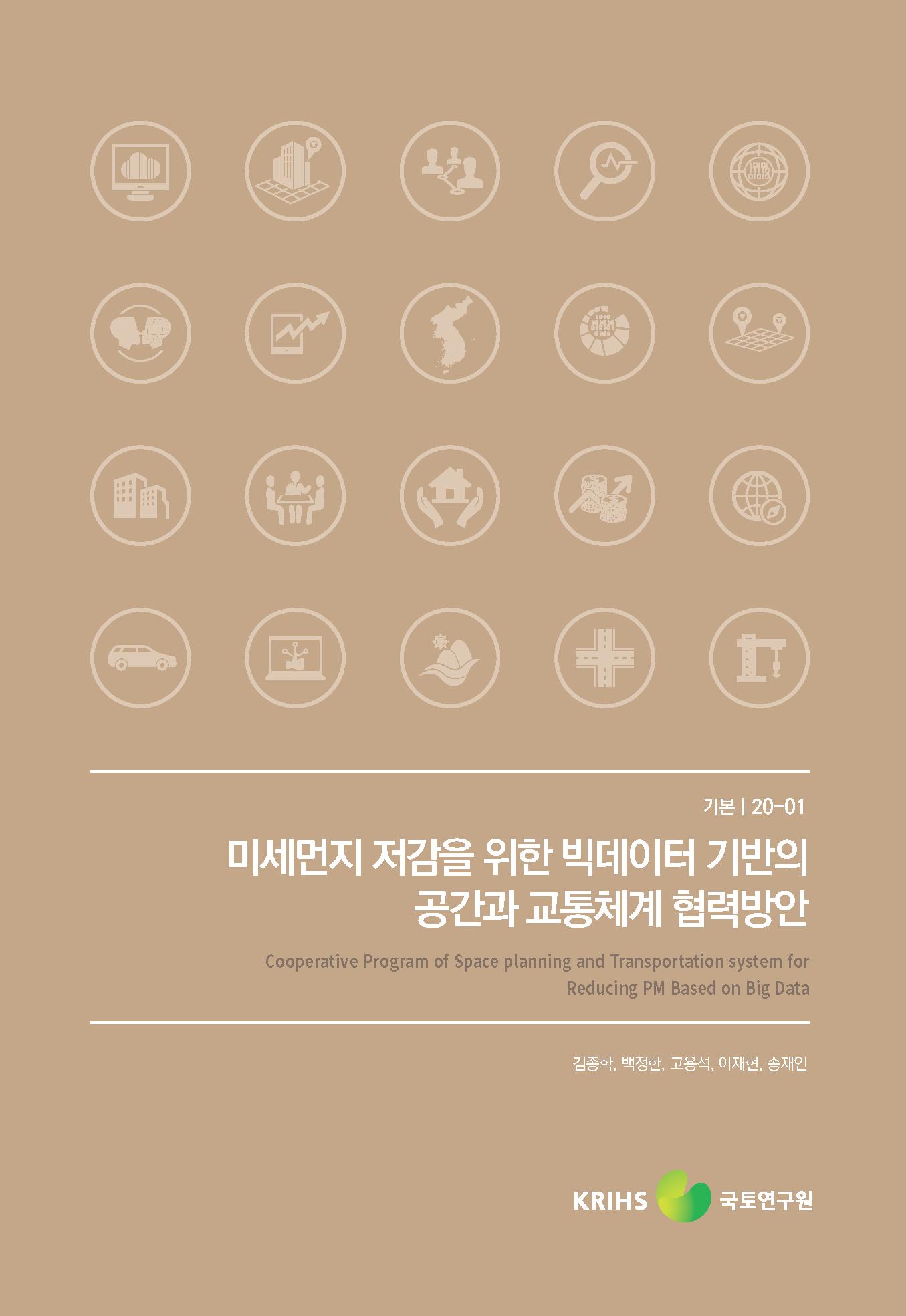 미세먼지 저감을 위한 빅데이터 기반의 공간과 교통체계 협력방안