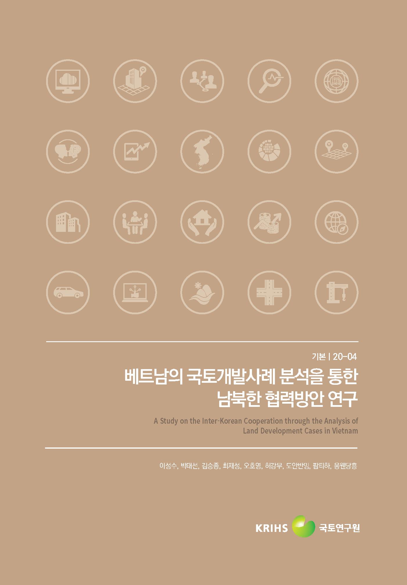 베트남의 국토개발사례 분석을 통한 남북한 협력방안 연구