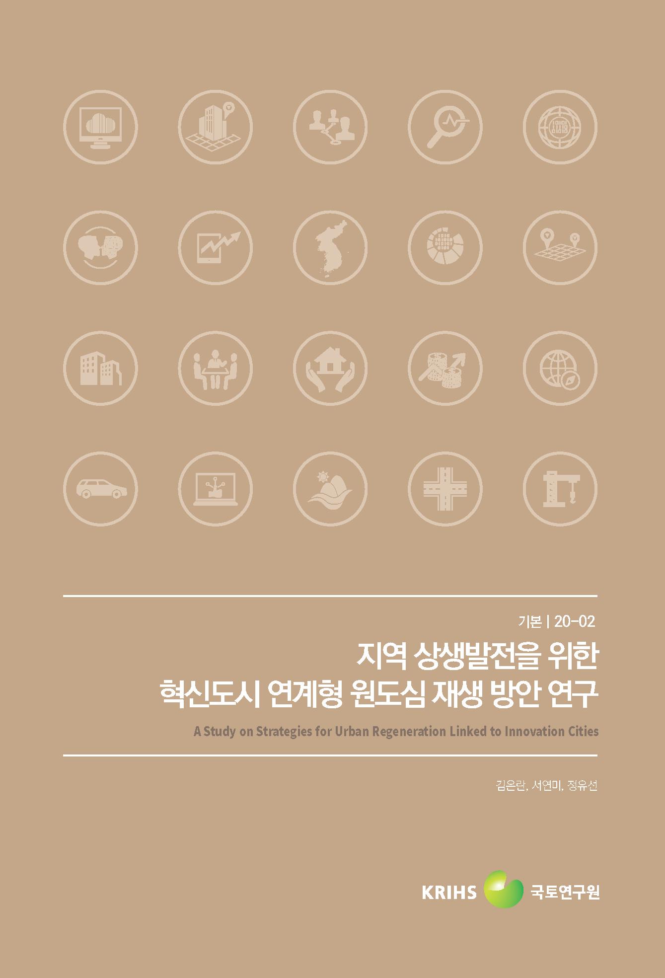 지역 상생발전을 위한 혁신도시 연계형 원도심 재생 방안 연구표지