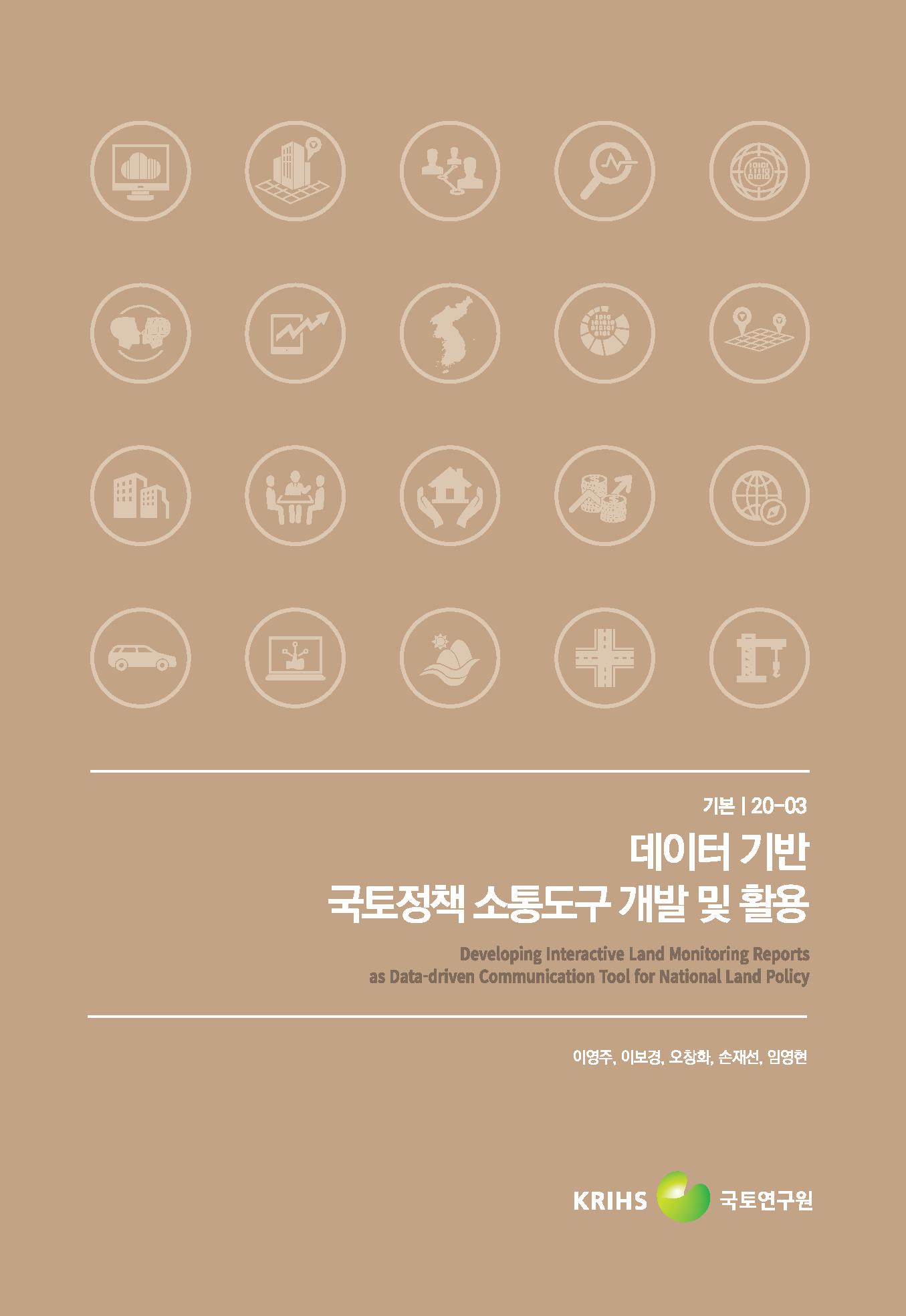 데이터 기반 국토정책 소통도구 개발 및 활용표지