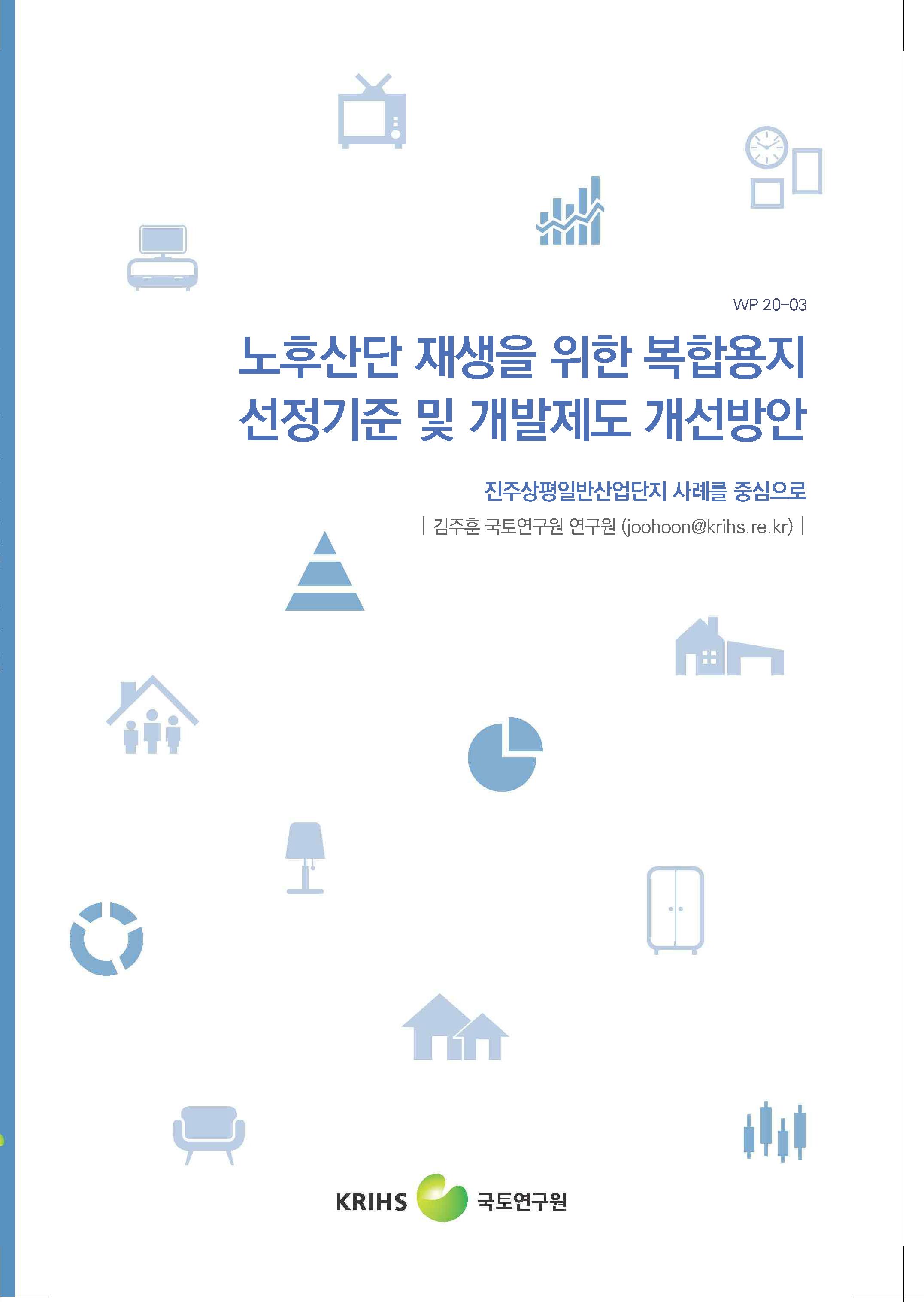 노후산단 재생을 위한 복합용지 선정기준 및 개발제도 개선방안: 진주상평일반산업단지 사례를 중심으로표지