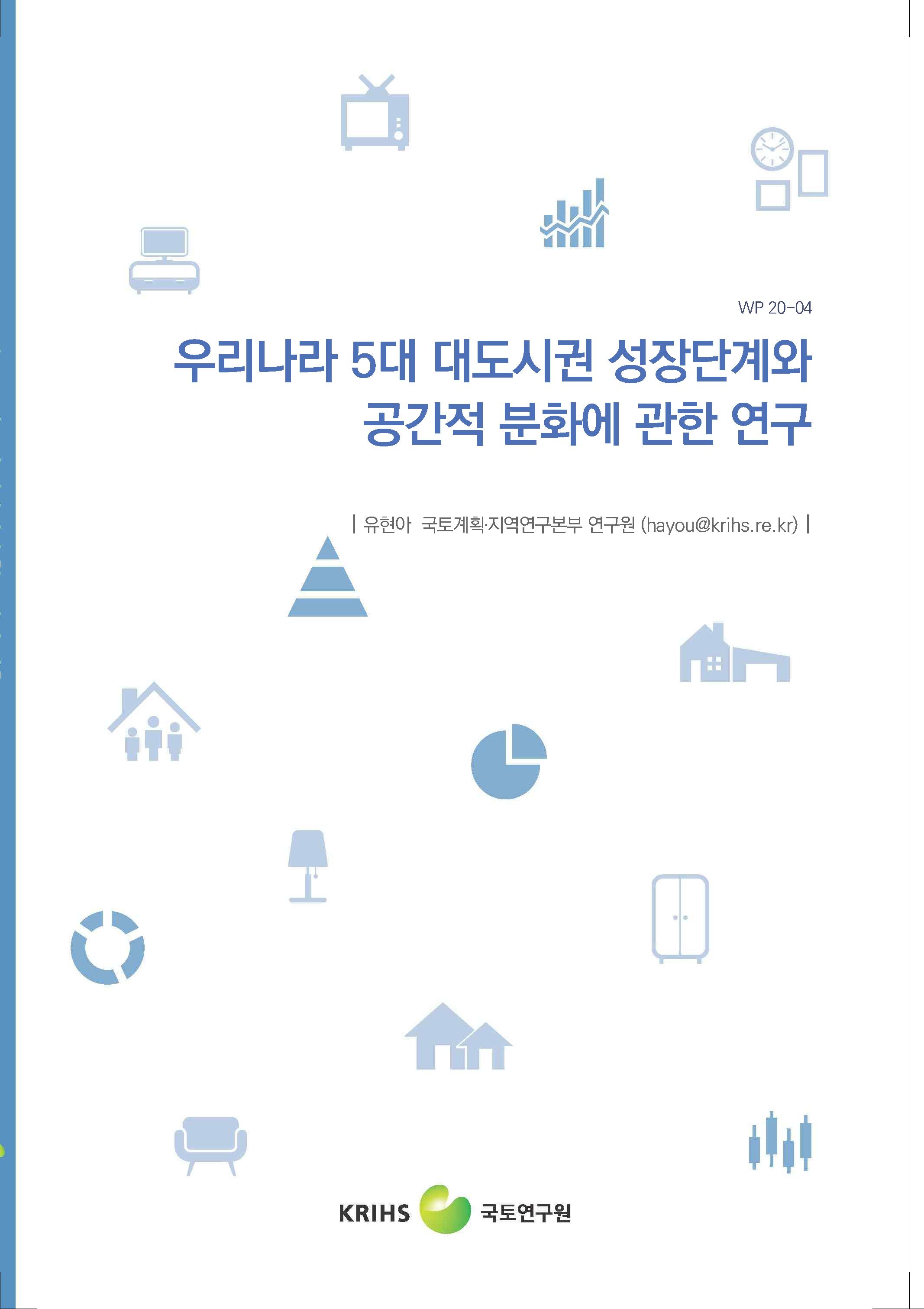 우리나라 5대 대도시권 성장단계와 공간적 분화에 관한 연구표지