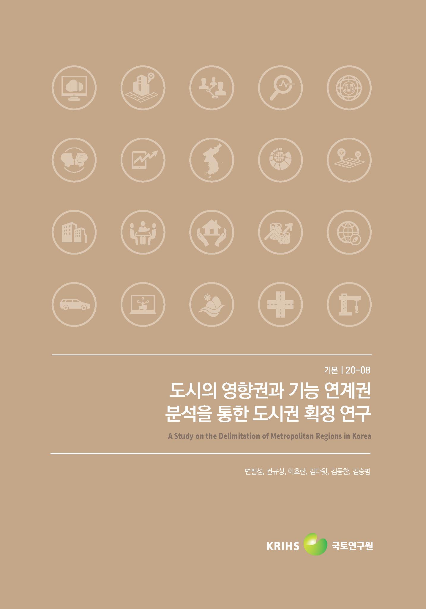 도시의 영향권과 기능 연계권 분석을 통한 도시권 획정 연구표지