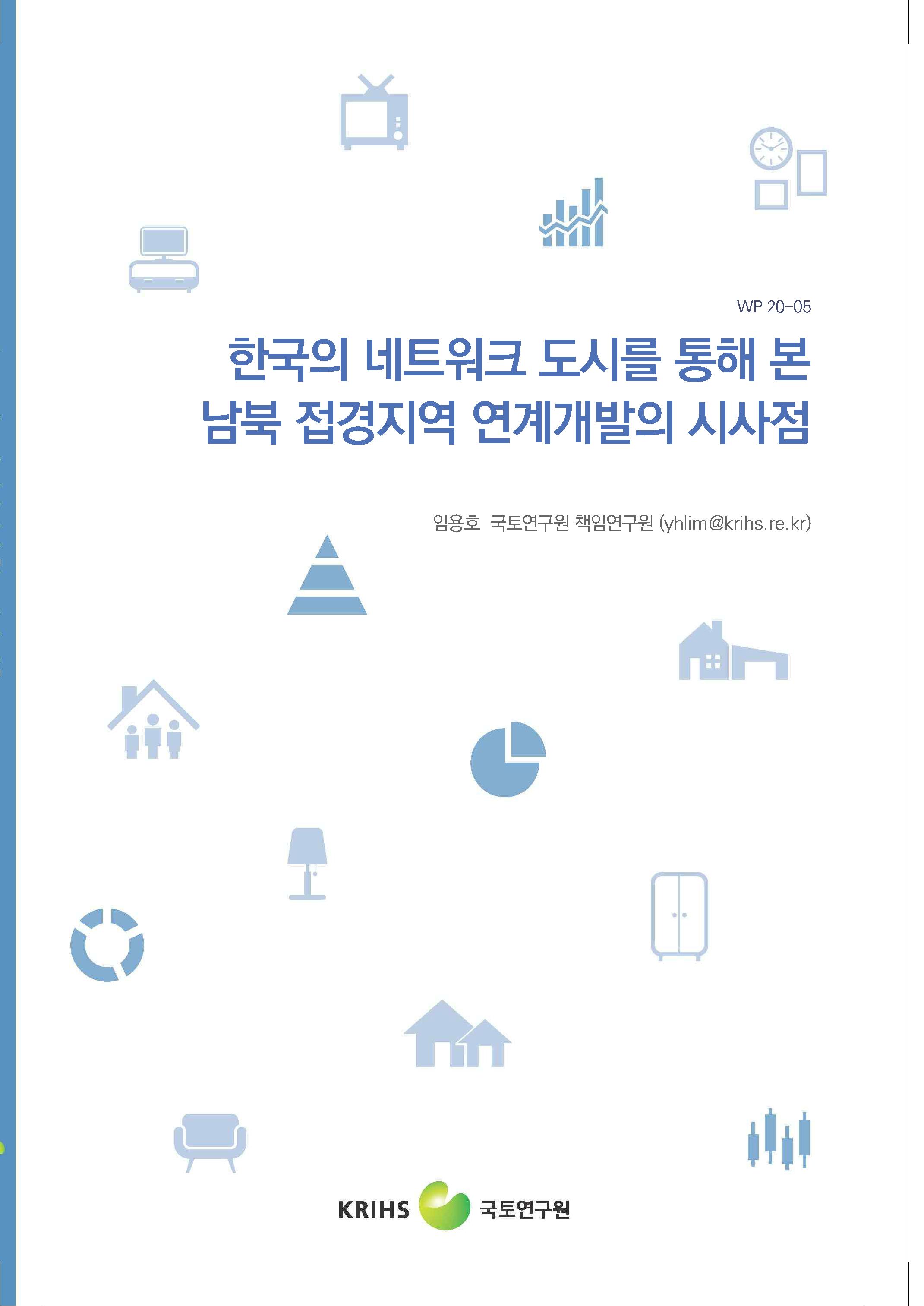 한국의 네트워크 도시를 통해 본 남북 접경지역 연계개발의 시사점