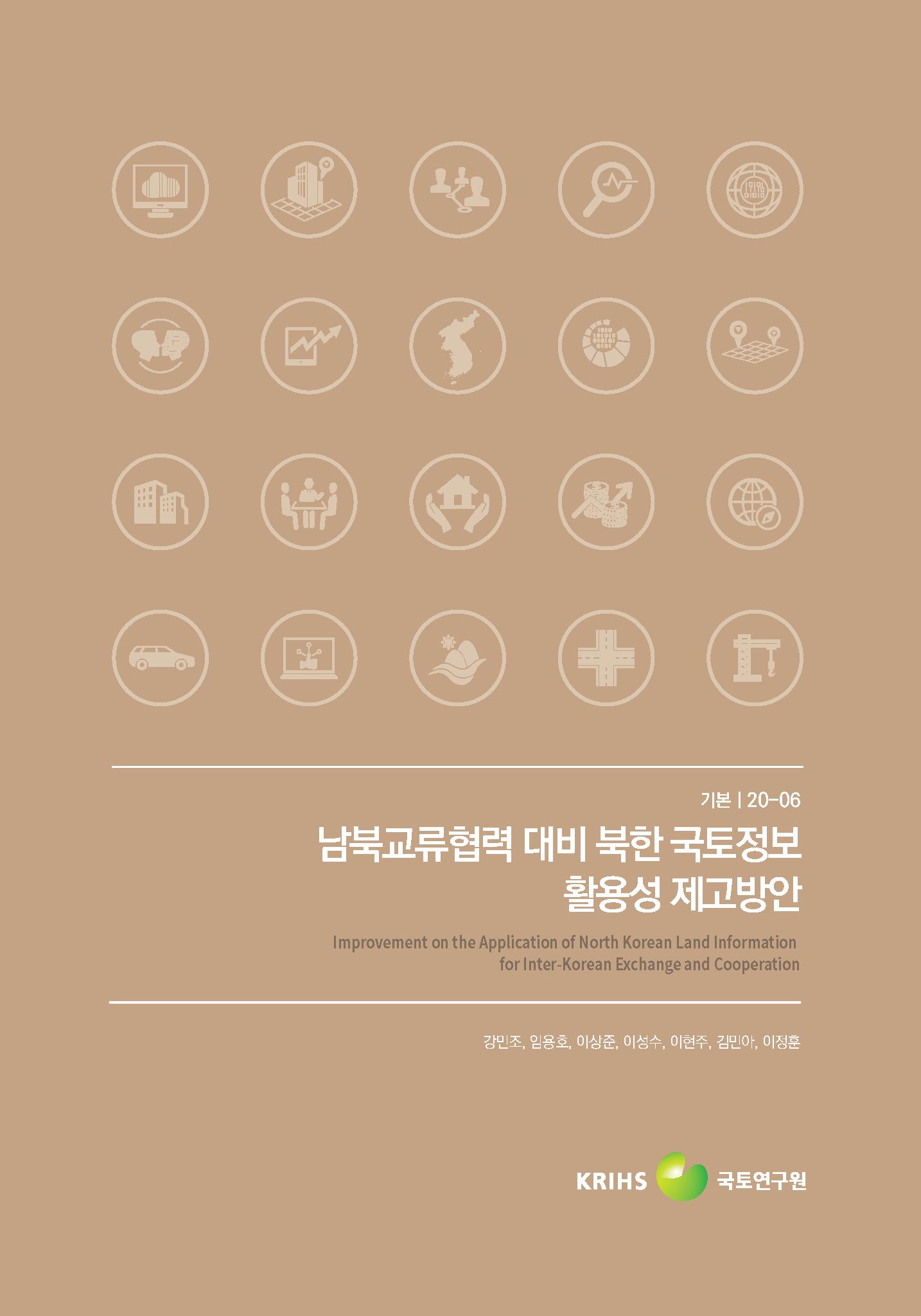 남북교류협력 대비 북한 국토정보 활용성 제고방안