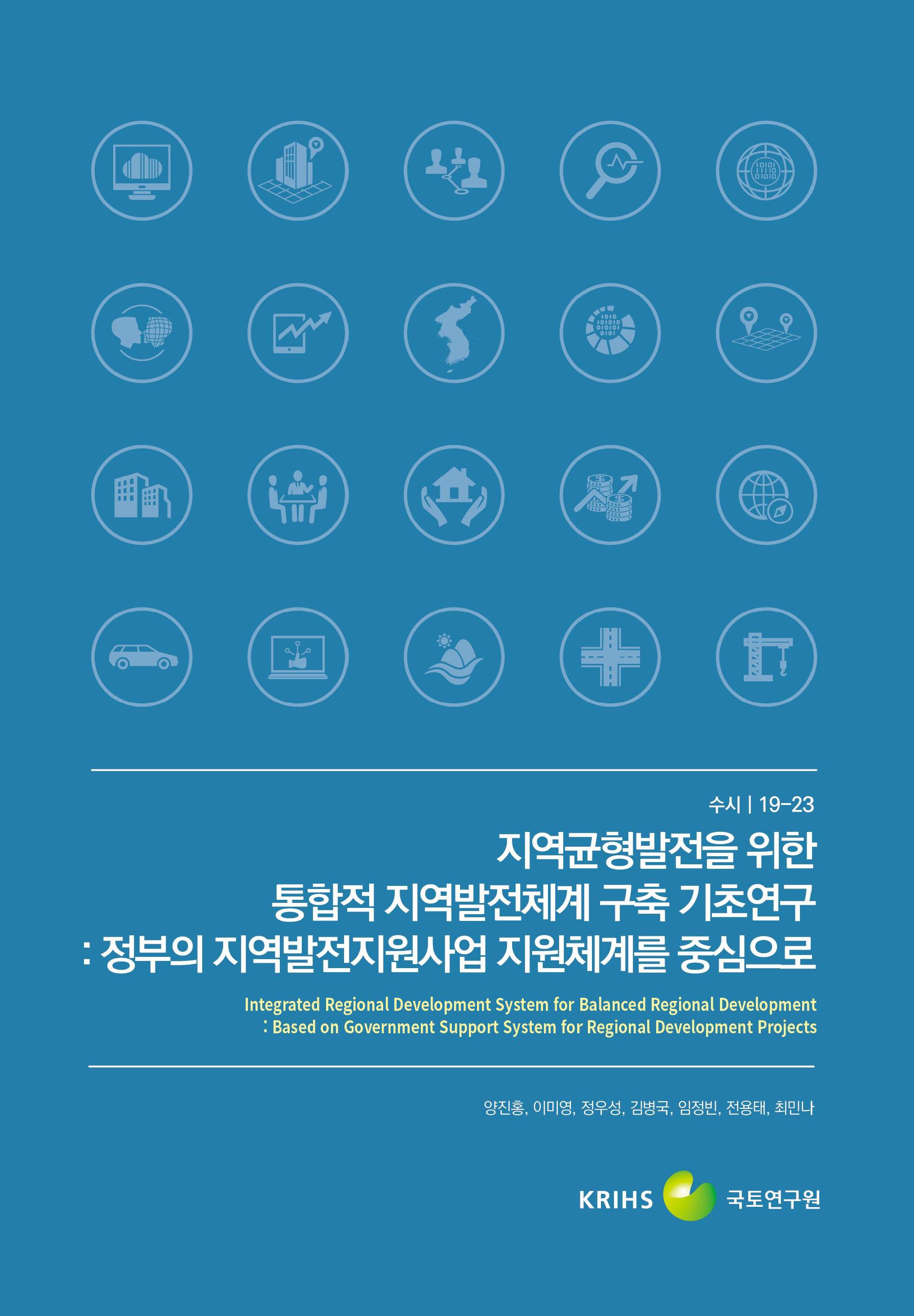 지역균형발전을 위한 통합적 지역발전체계 구축 기초연구: 정부의 지역발전지원사업 지원체계를 중심으로표지