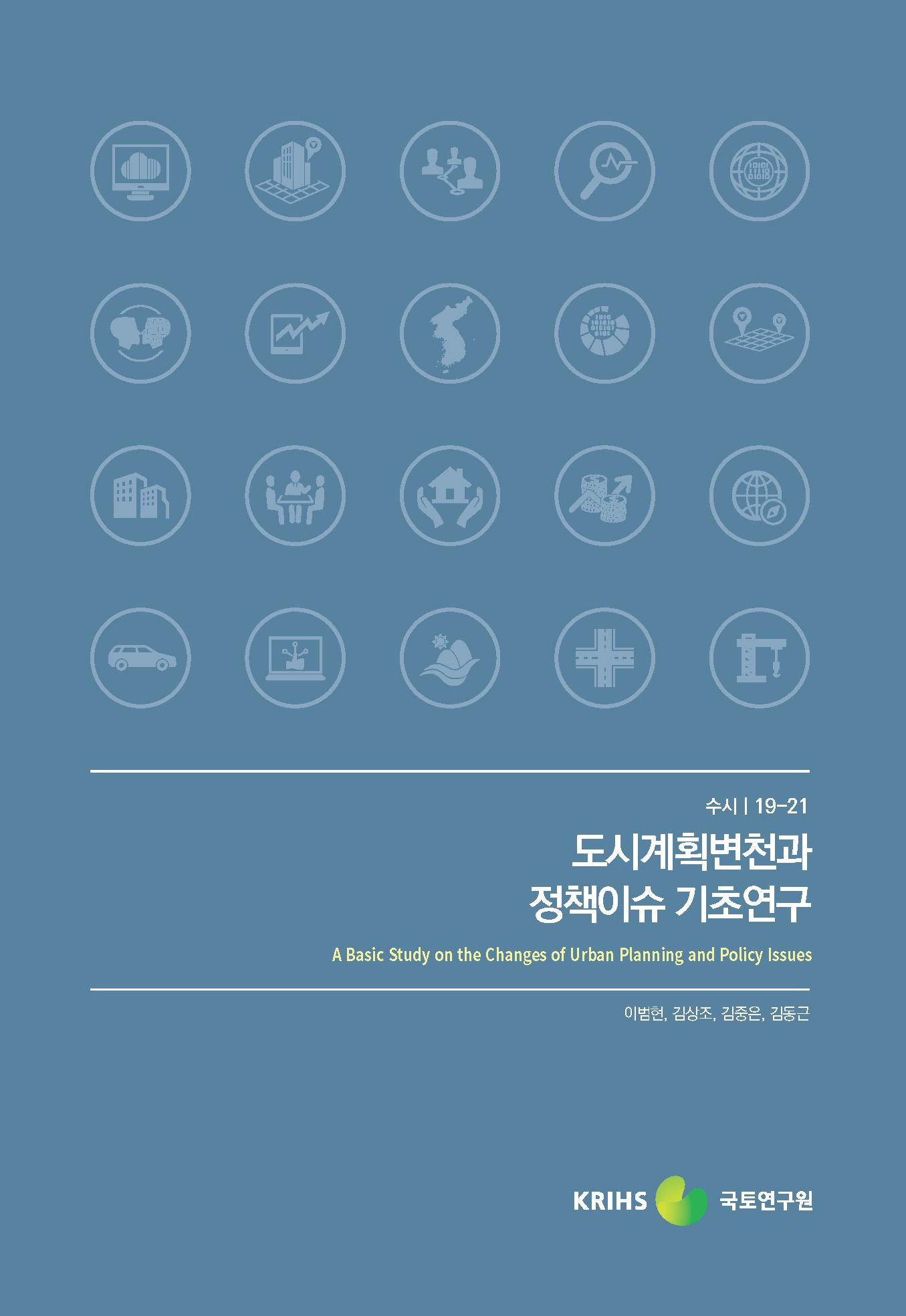 도시계획변천과 정책이슈 기초연구