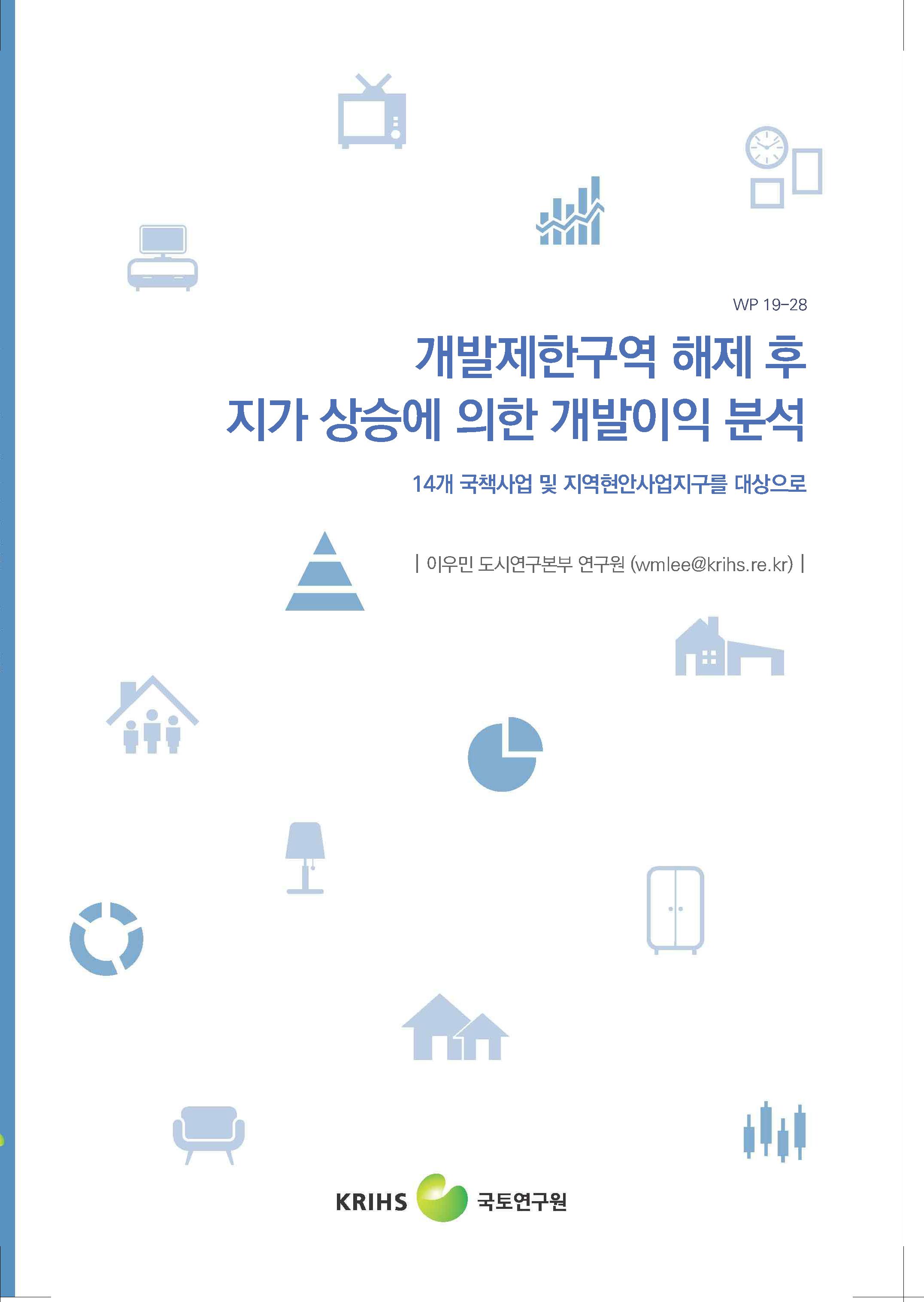 개발제한구역 해제 후 지가 상승에 의한 개발이익 분석: 14개 국책사업 및 지역현안사업지구를 대상으로표지