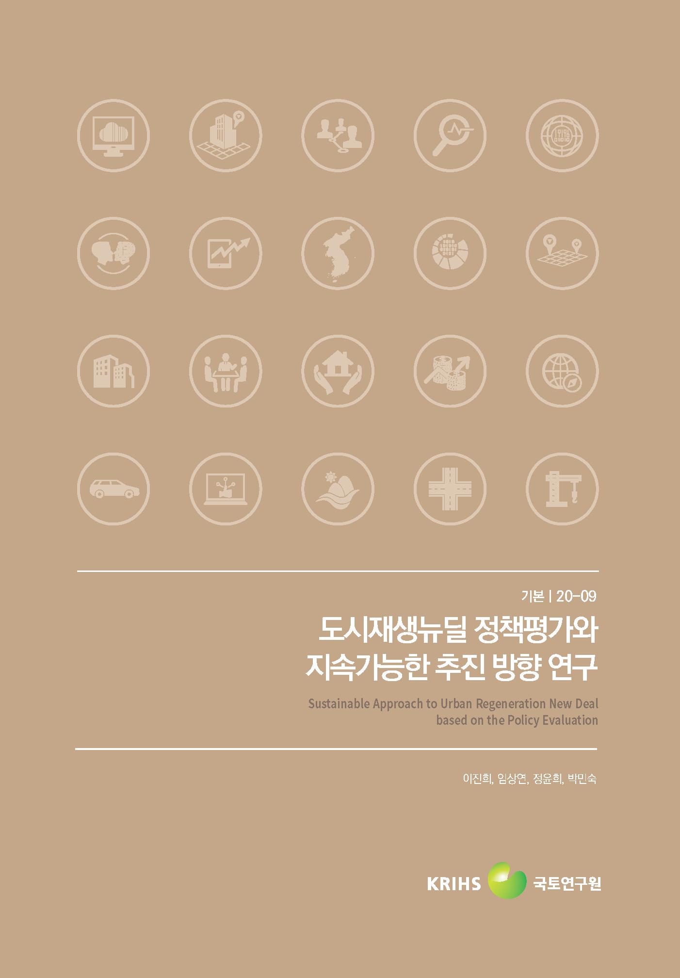 도시재생뉴딜 정책평가와 지속가능한 추진 방향 연구표지