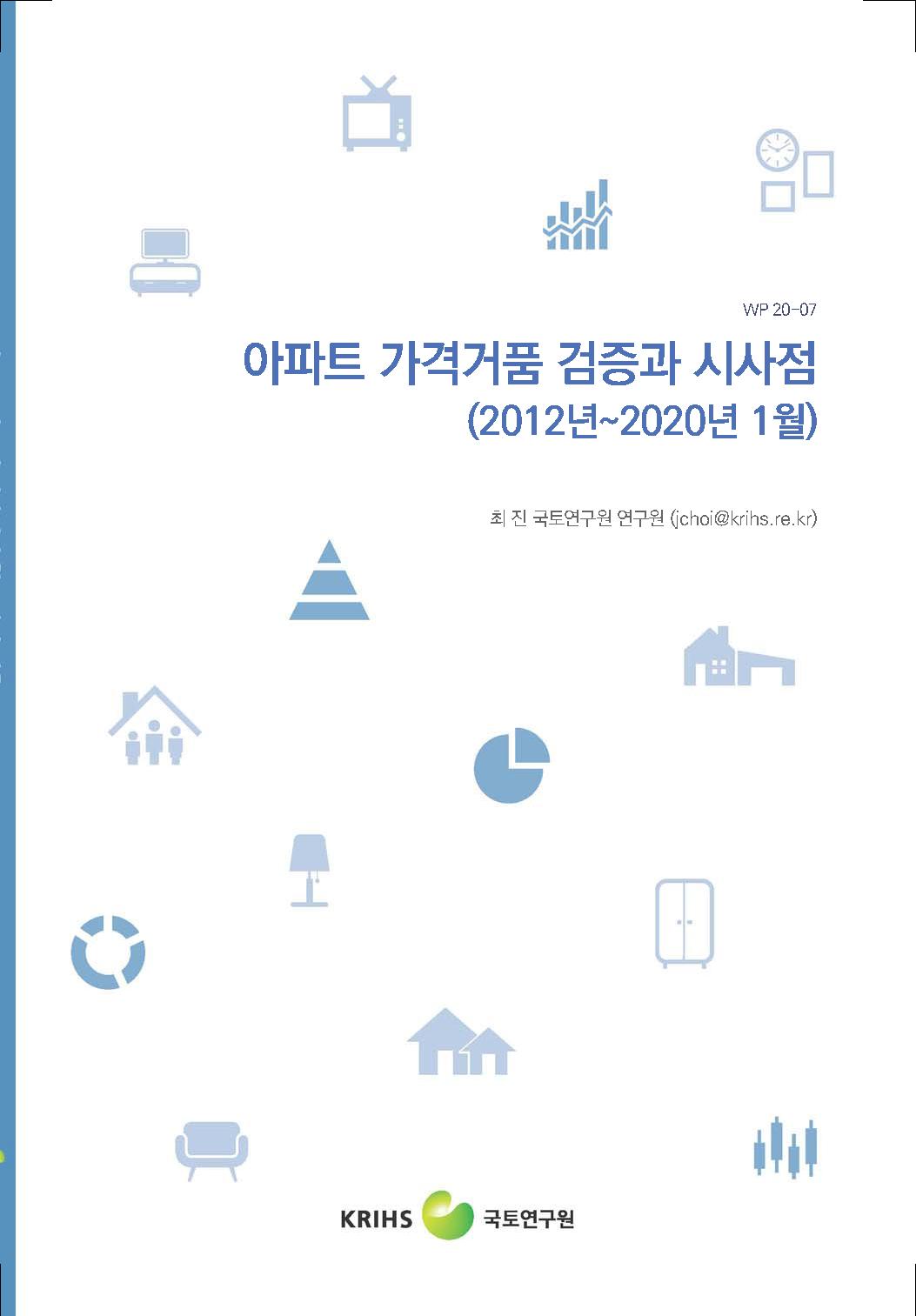 아파트 가격거품 검증과 시사점(2012년~2020년 1월)표지