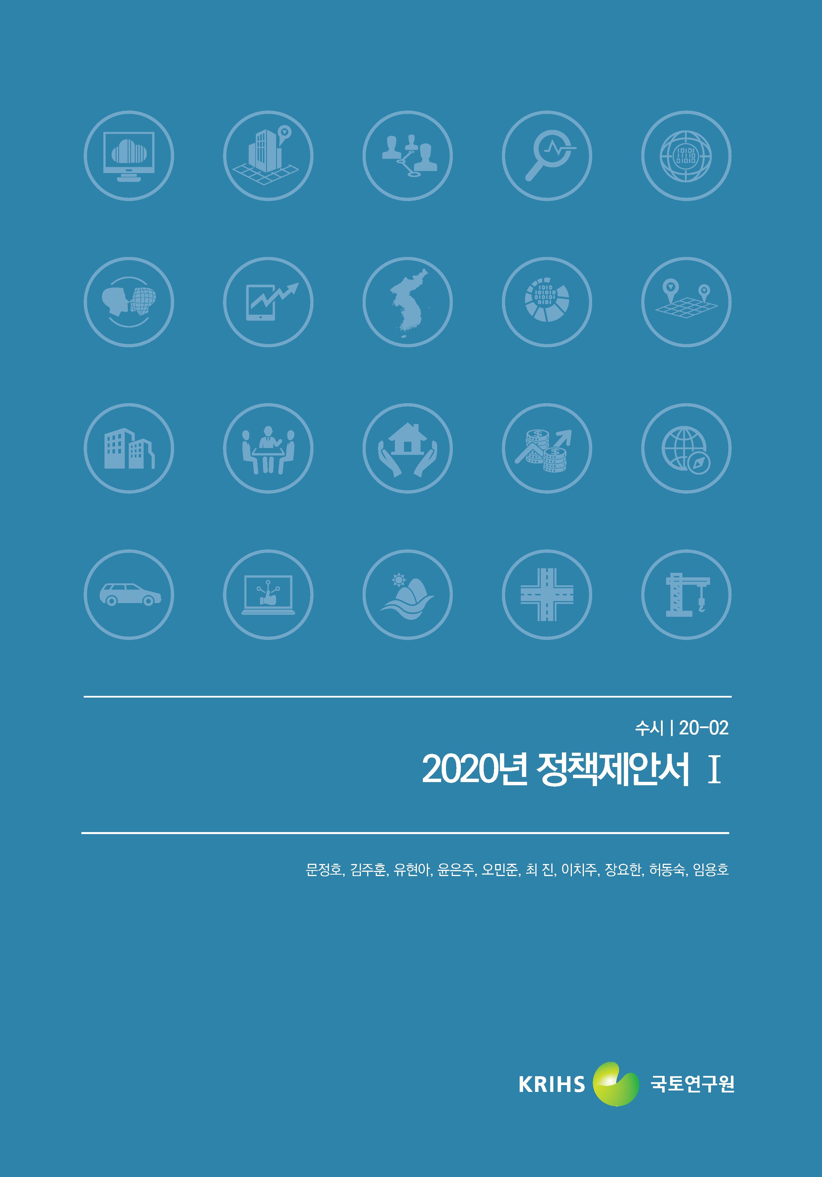 2020년 정책제안서Ⅰ표지