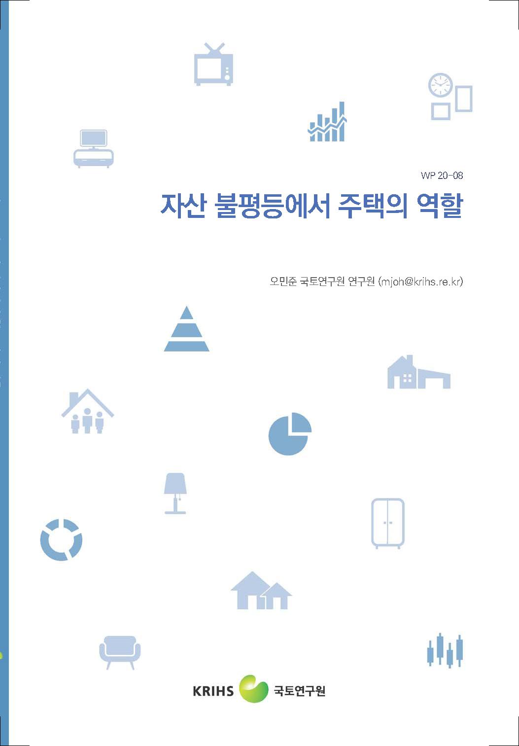 자산 불평등에서 주택의 역할표지