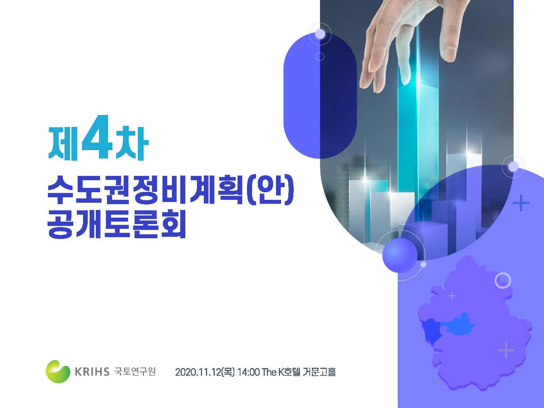 제4차 수도권정비계획(안) 공개토론회표지
