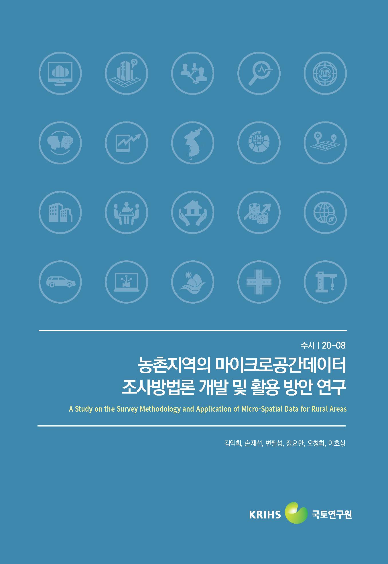 농촌지역의 마이크로공간데이터 조사방법론 개발 및 활용 방안 연구