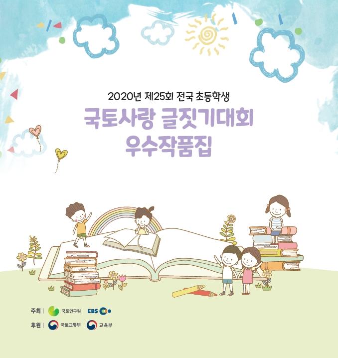 (2020년도 제25회 전국 초등학생) 국토사랑 글짓기대회 우수작품집표지